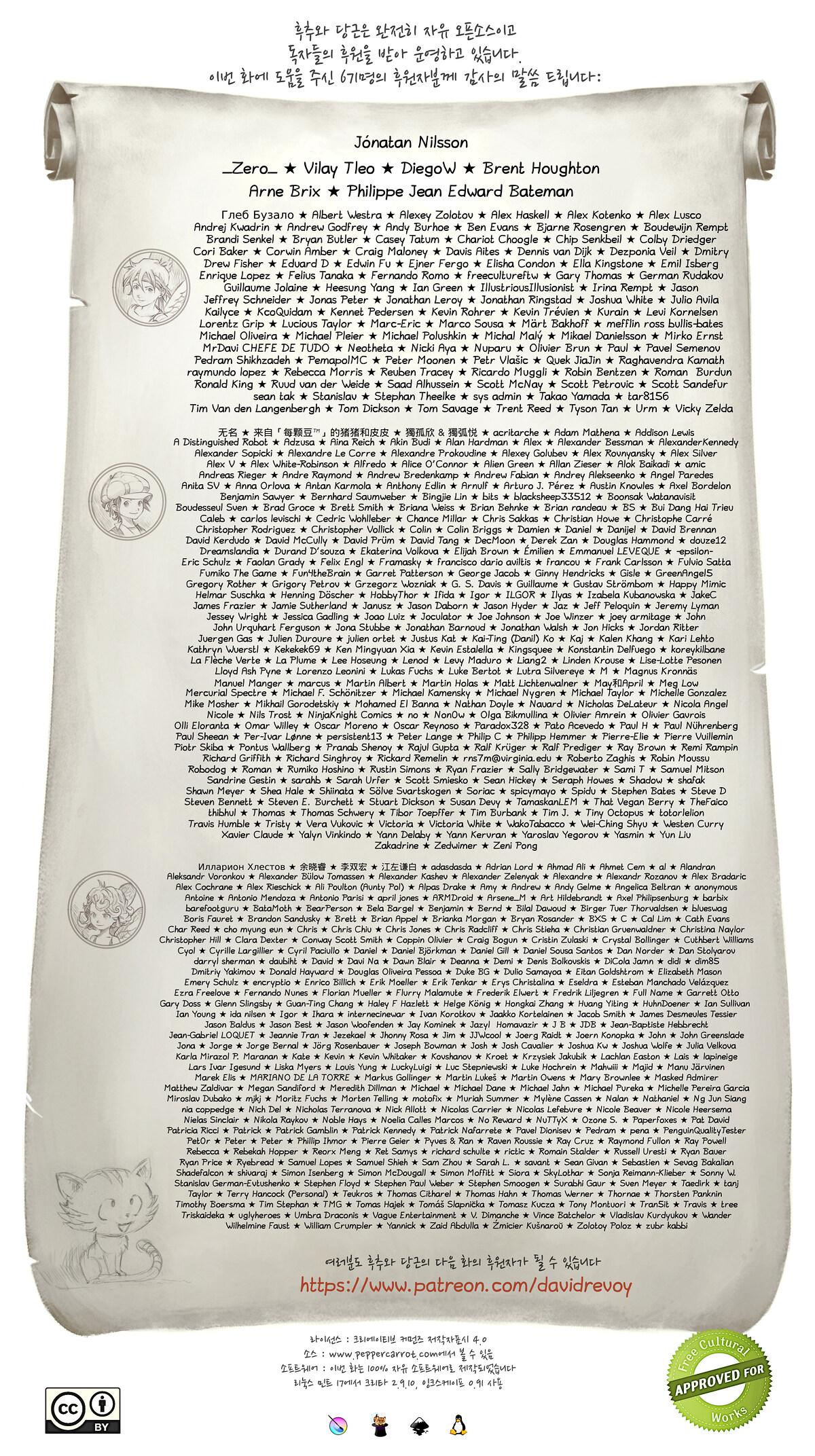 제14 화: 용의 이, Page 7