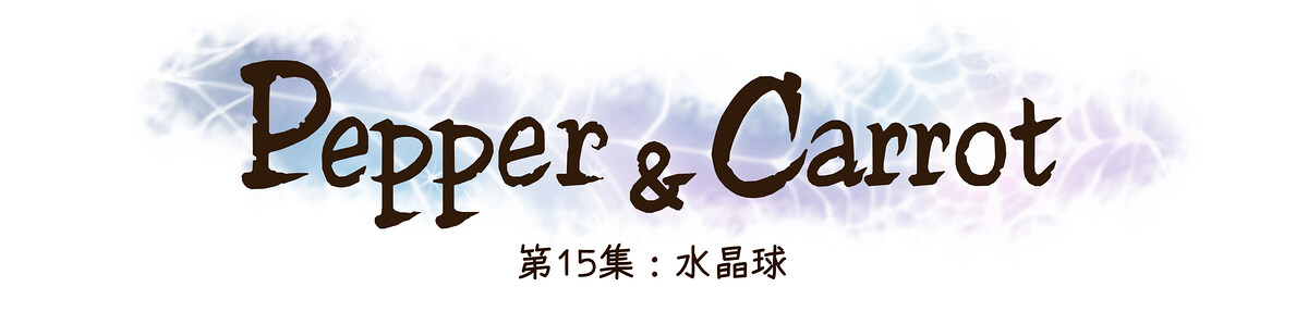 A webcomic page of Pepper&Carrot, 漫画全集 15 [cn], 页面 0