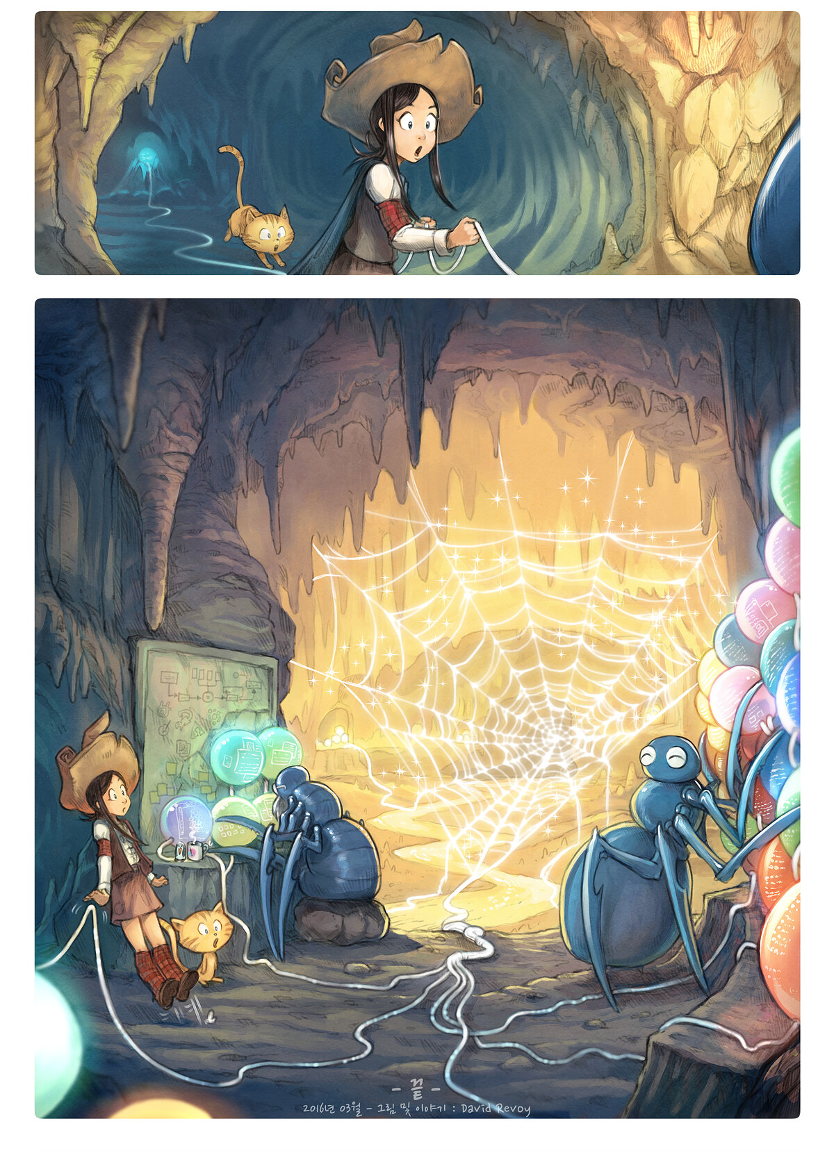 A webcomic page of Pepper&Carrot, 에피소드 15 [kr], 페이지 8