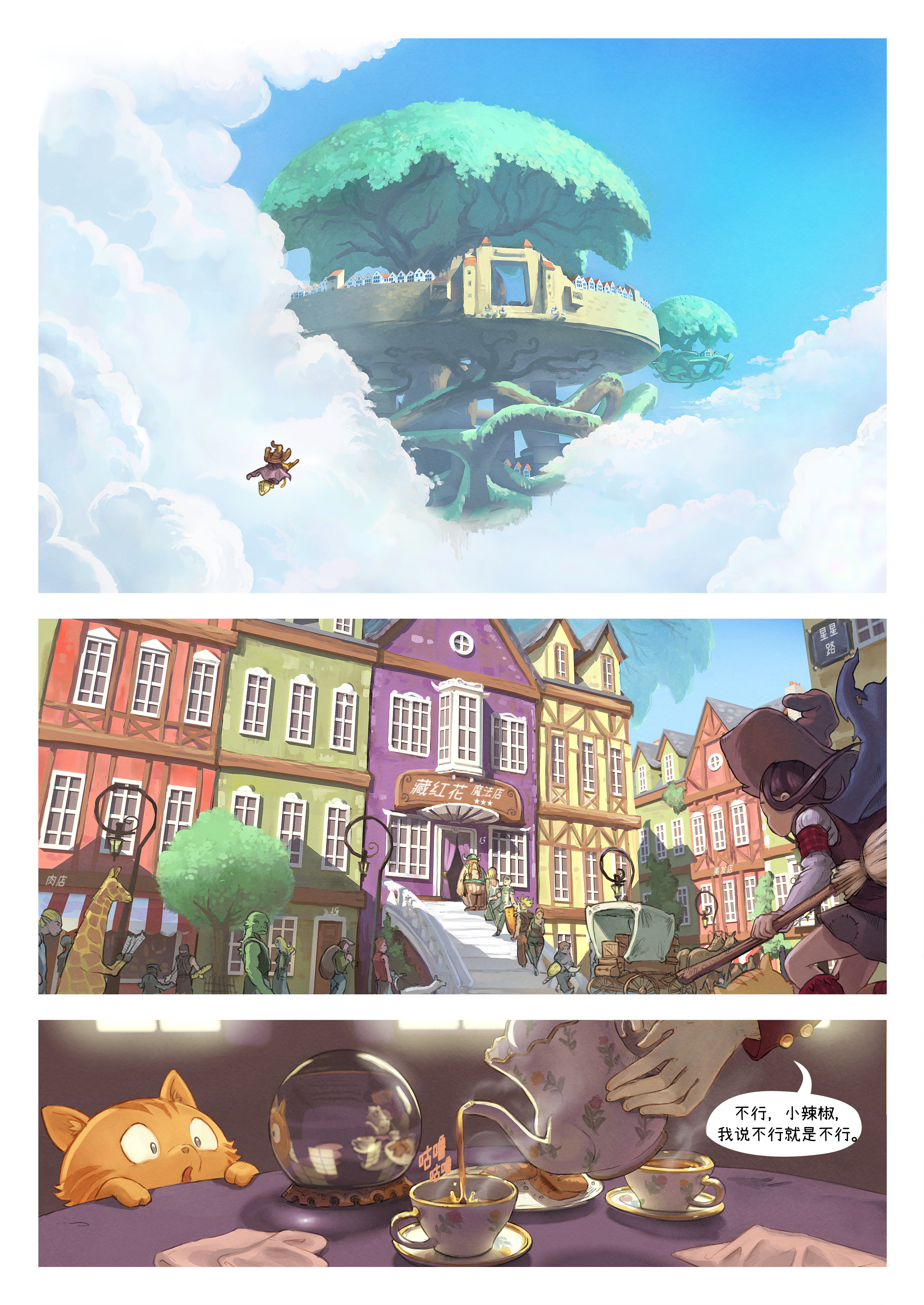 A webcomic page of Pepper&Carrot, 漫画全集 16 [cn], 页面 1