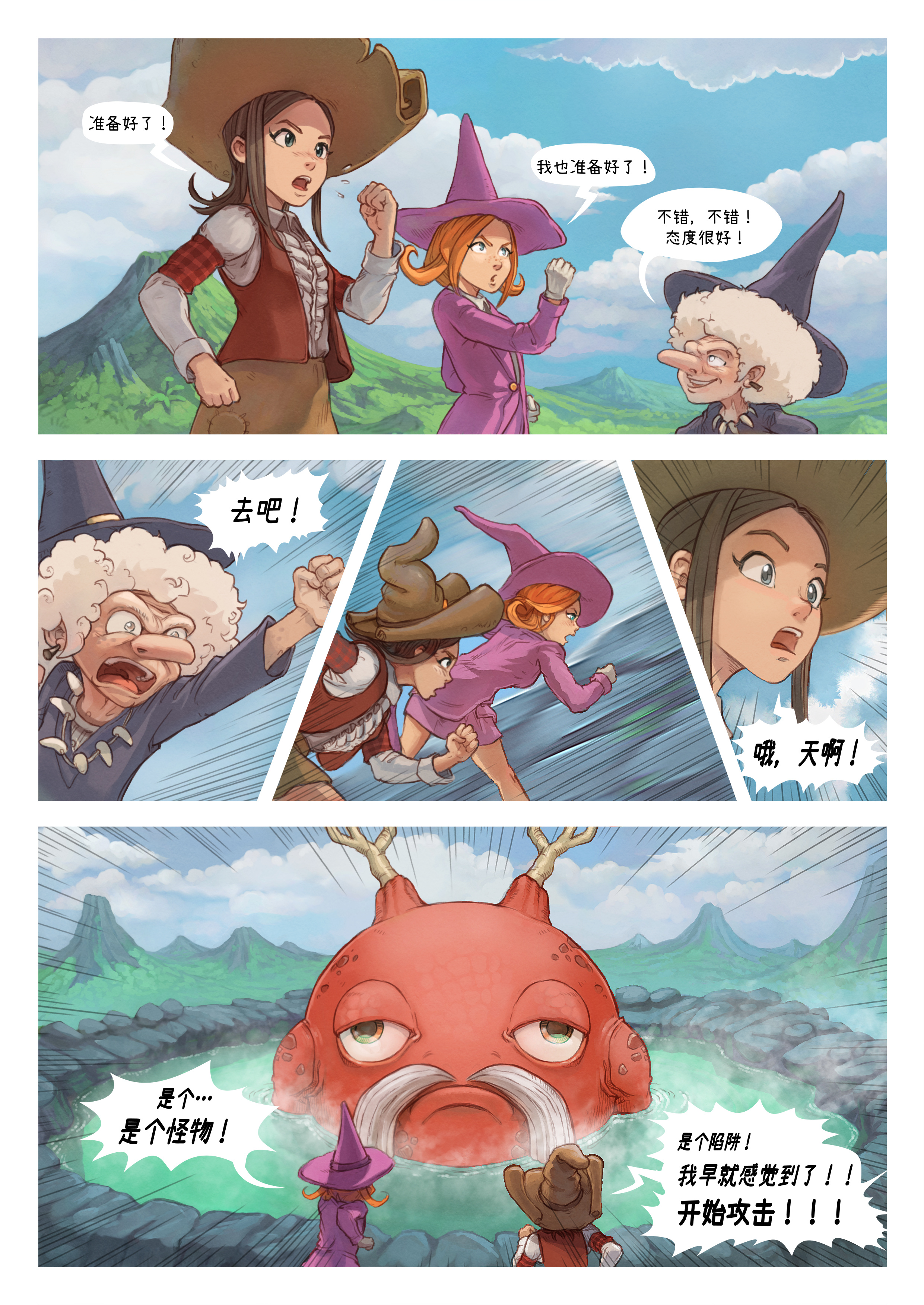 A webcomic page of Pepper&Carrot, 漫画全集 16 [cn], 页面 5