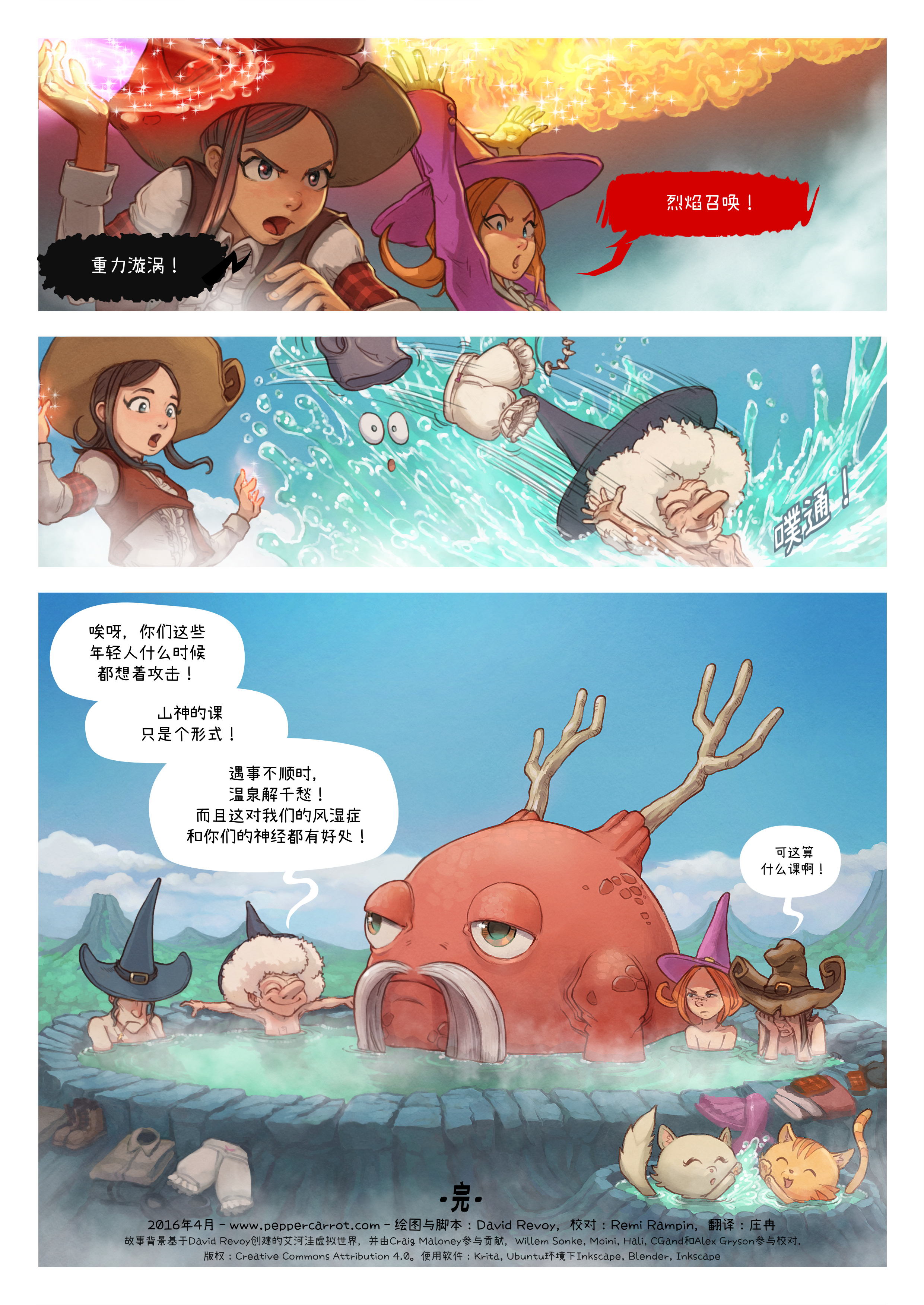 A webcomic page of Pepper&Carrot, 漫画全集 16 [cn], 页面 6