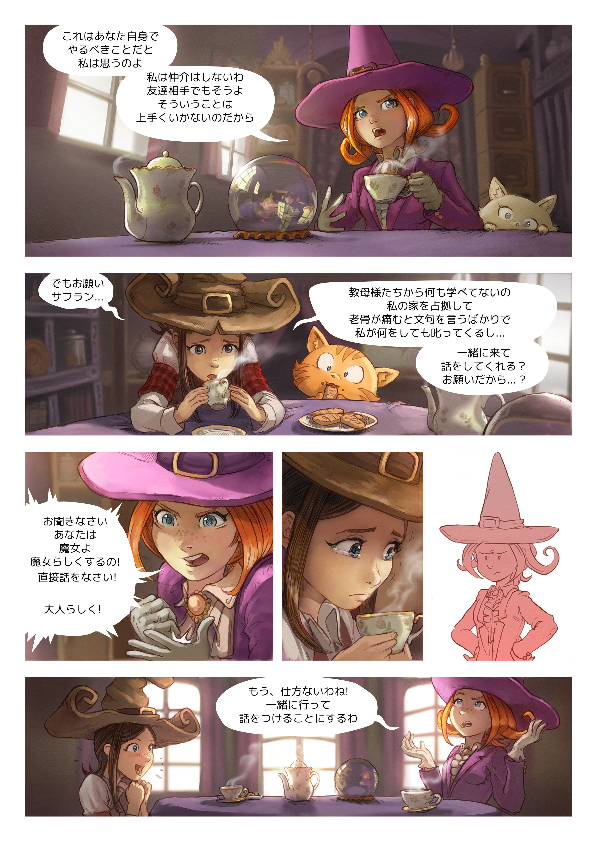 A webcomic page of Pepper&Carrot, のエピソード 16 [ja], ページ 2