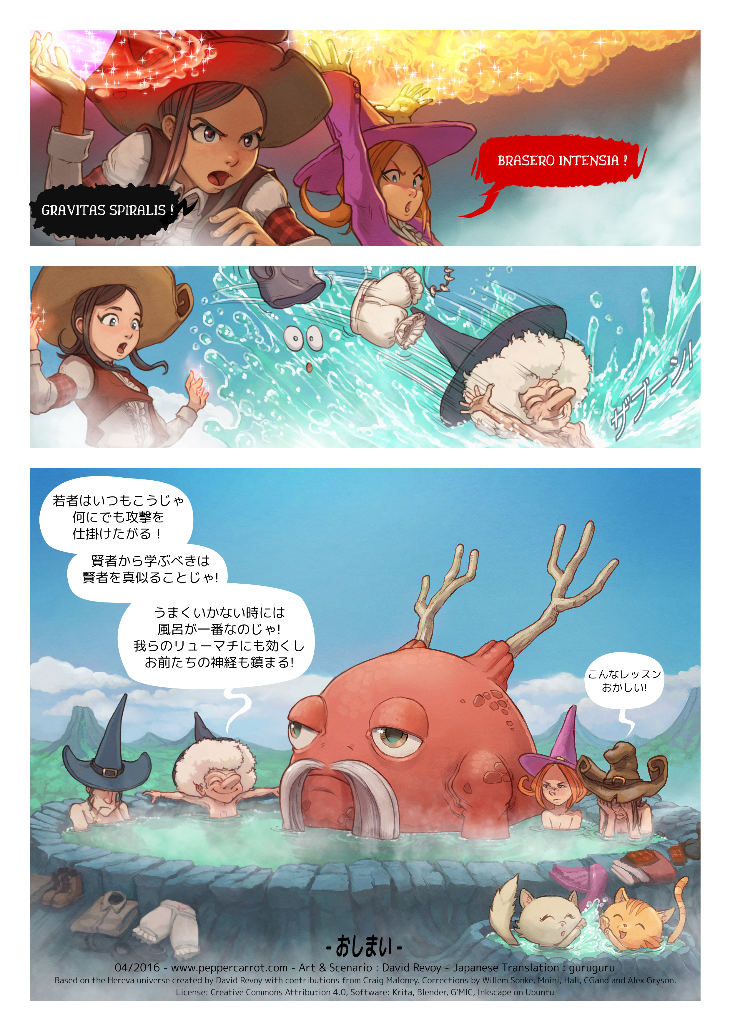 A webcomic page of Pepper&Carrot, のエピソード 16 [ja], ページ 6