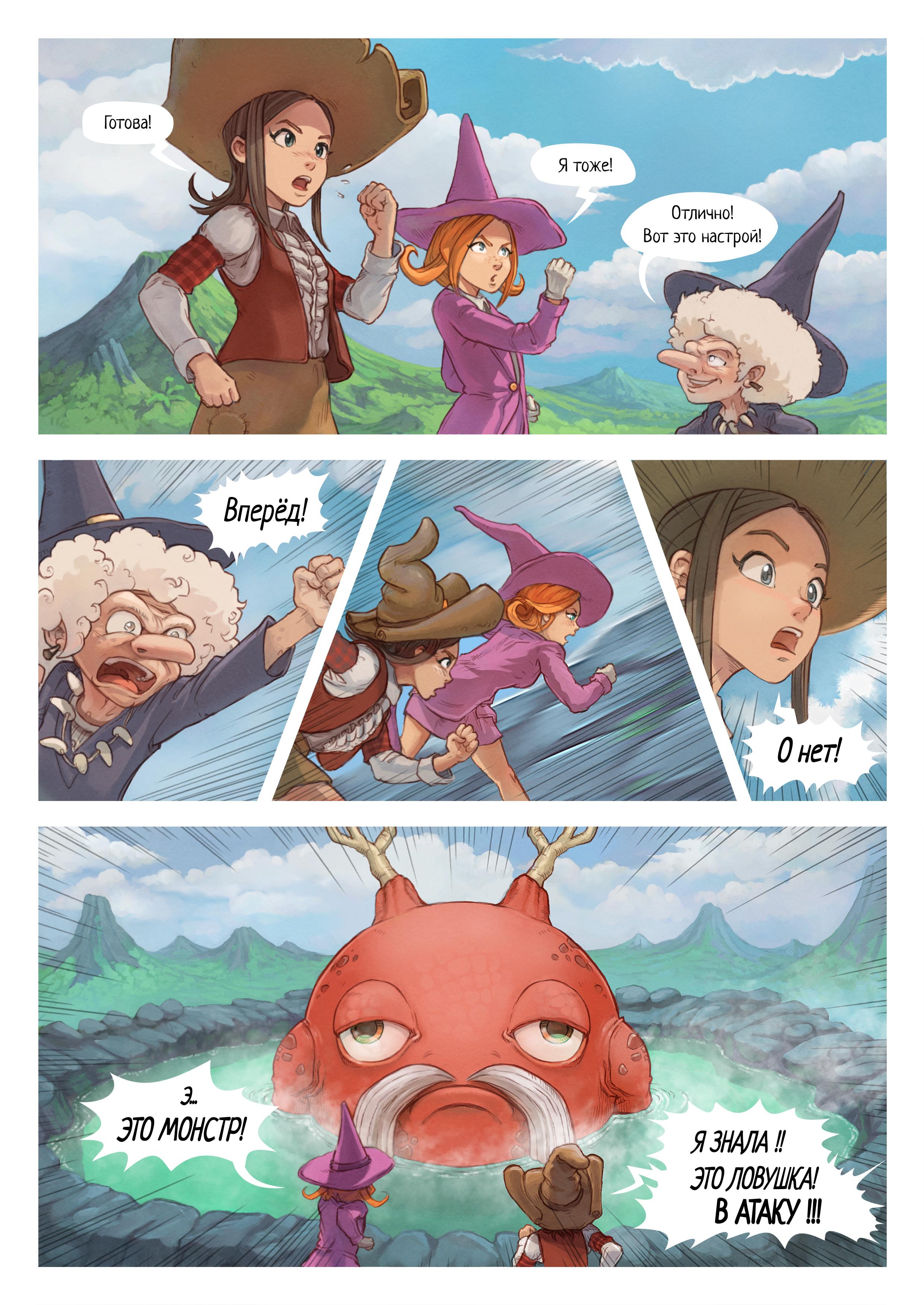 A webcomic page of Pepper&Carrot, эпизод 16 [ru], стр. 5