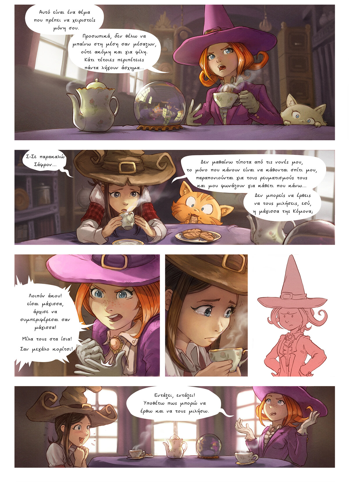 A webcomic page of Pepper&Carrot, episode 16 [el], page 2