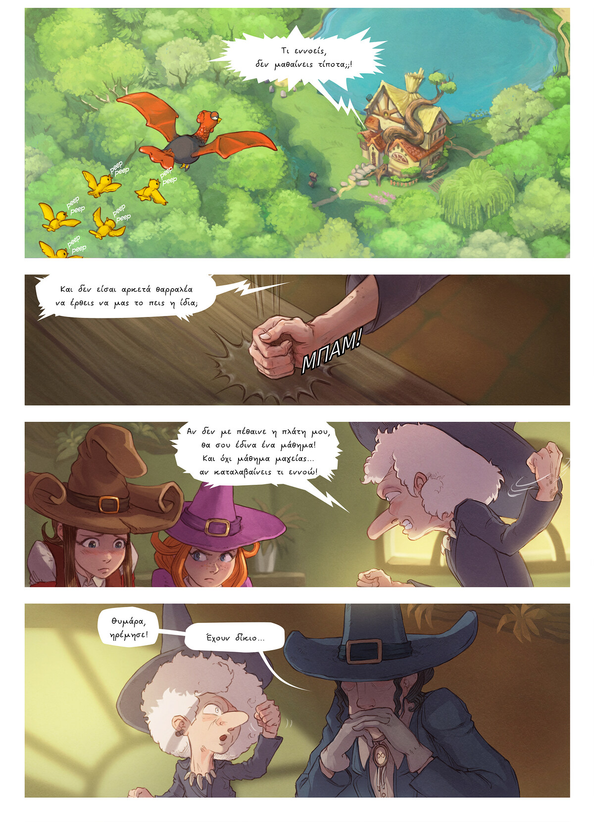 A webcomic page of Pepper&Carrot, episode 16 [el], page 3