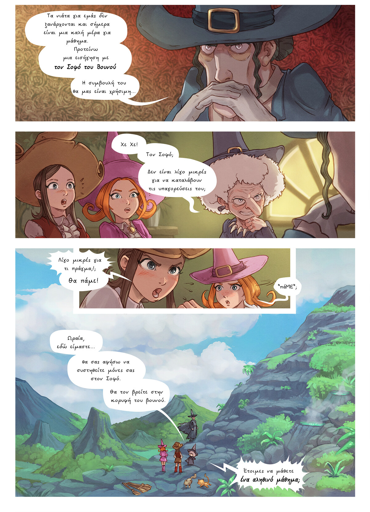 A webcomic page of Pepper&Carrot, episode 16 [el], page 4