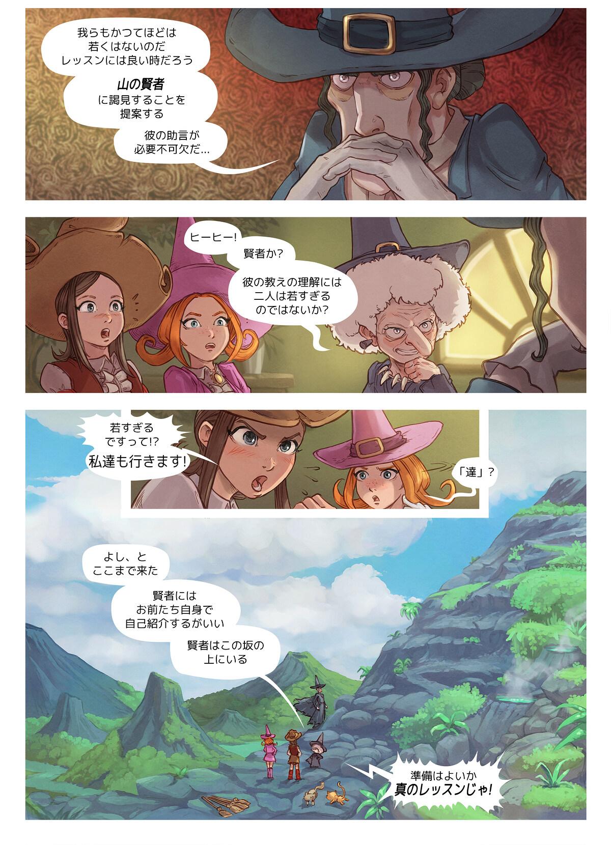 A webcomic page of Pepper&Carrot, のエピソード 16 [ja], ページ 4
