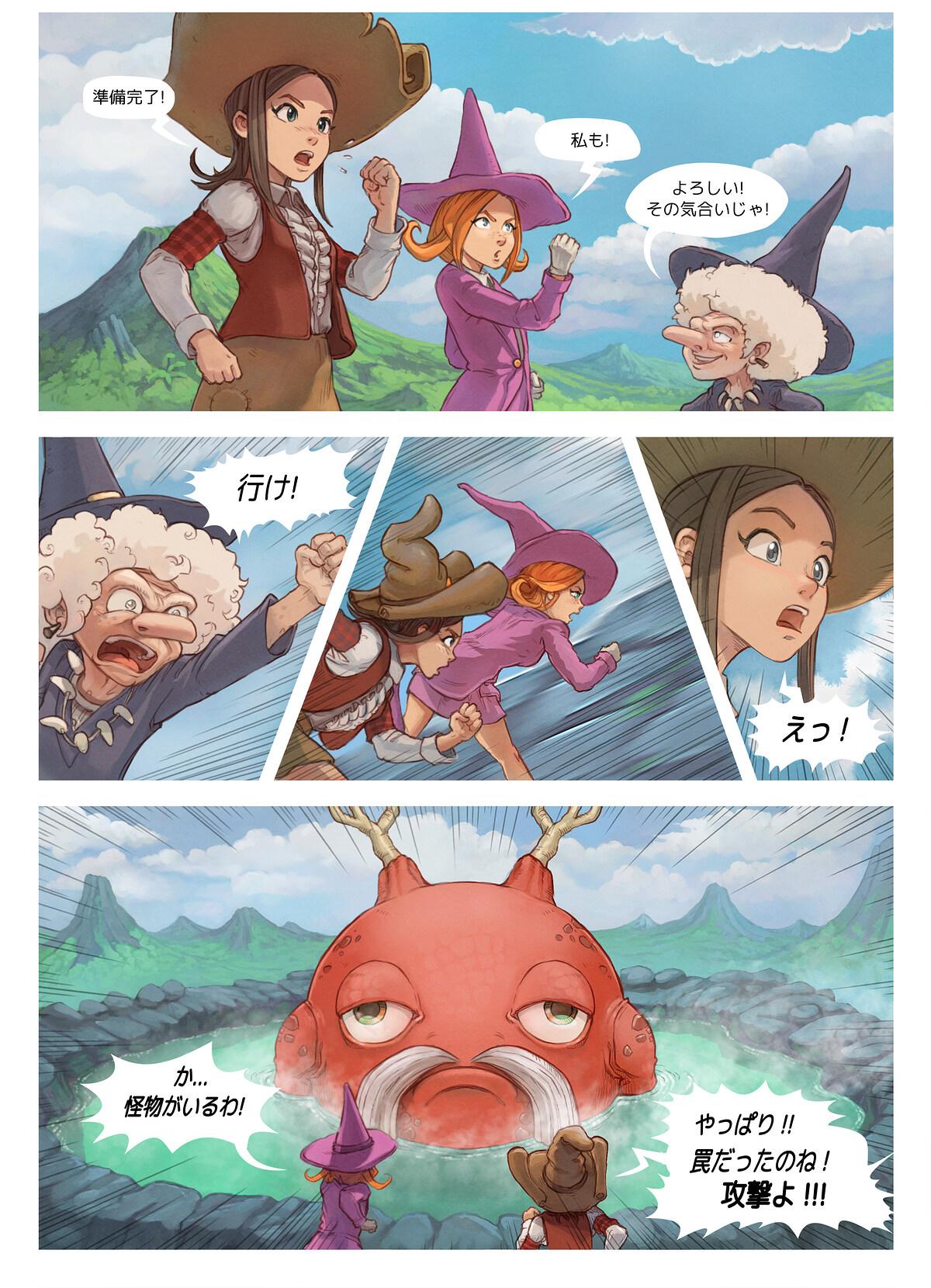 A webcomic page of Pepper&Carrot, のエピソード 16 [ja], ページ 5