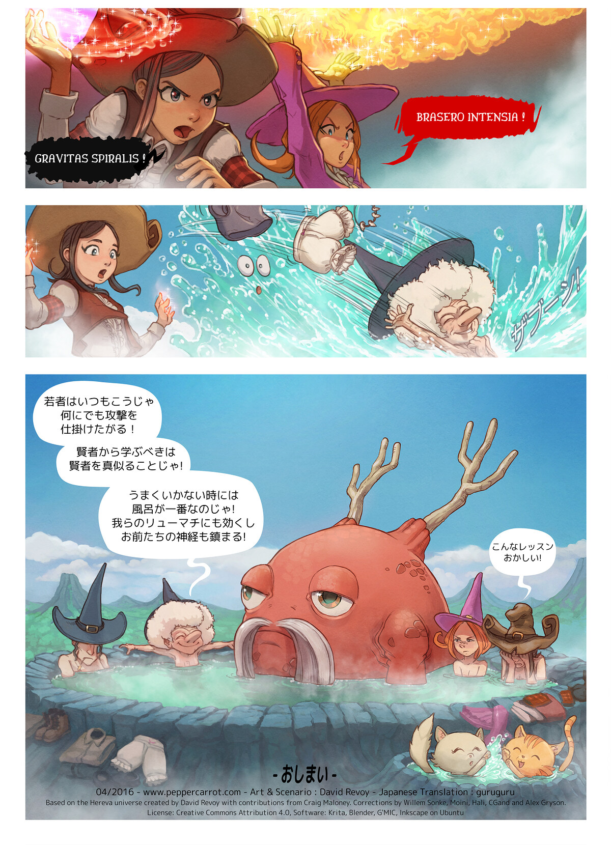 A webcomic page of Pepper&Carrot, のエピソード 16 [ja], ページ 6