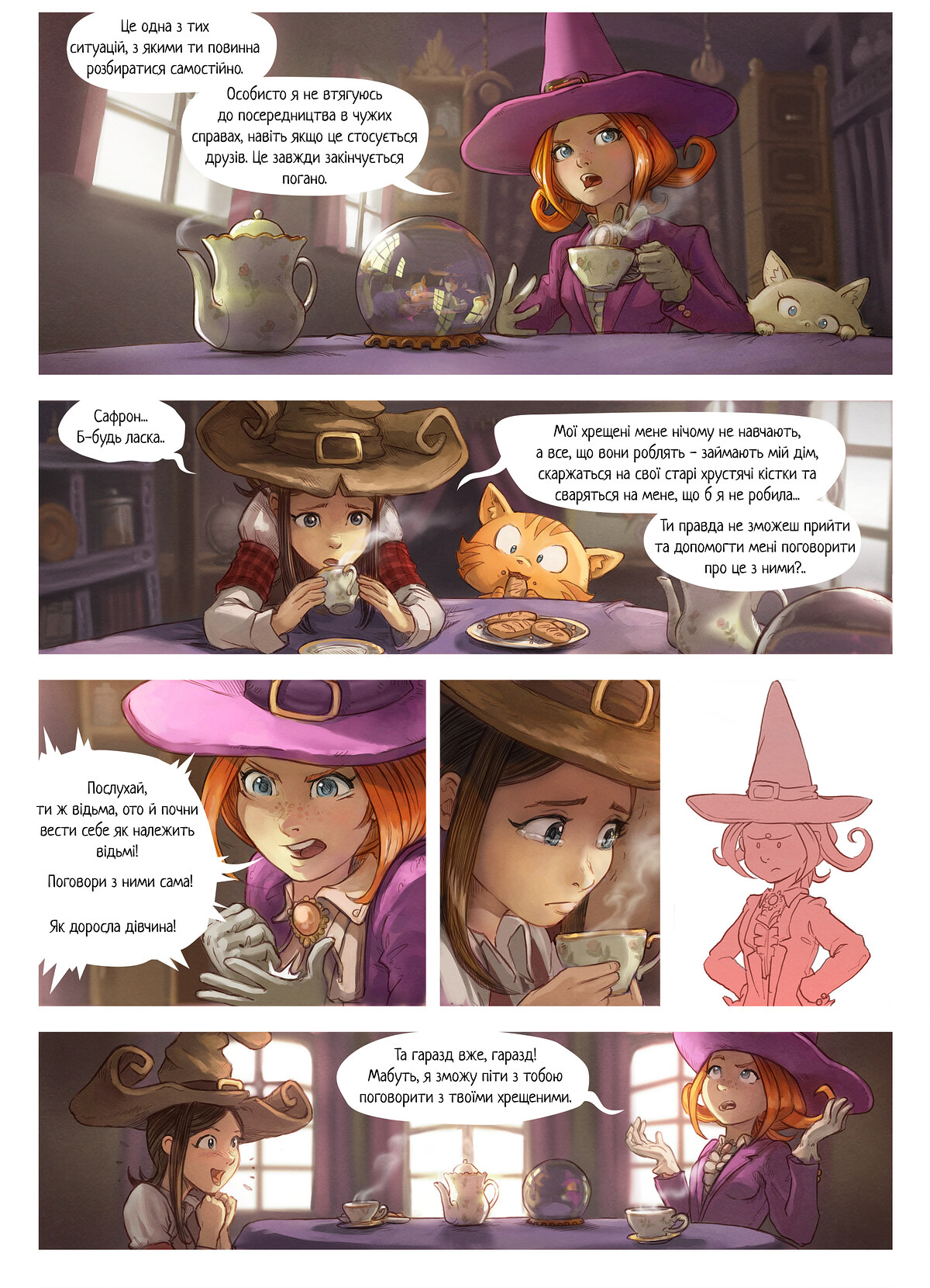 A webcomic page of Pepper&Carrot, епізод 16 [uk], стор. 2
