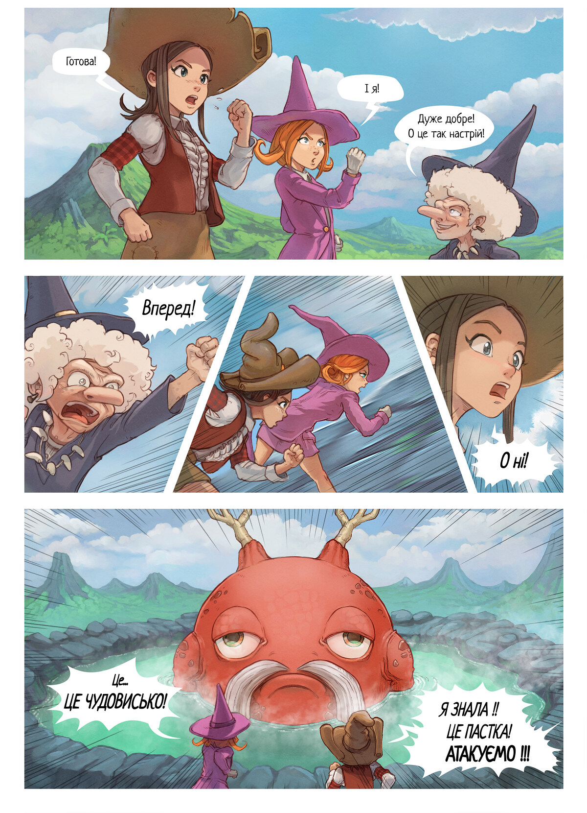 A webcomic page of Pepper&Carrot, епізод 16 [uk], стор. 5