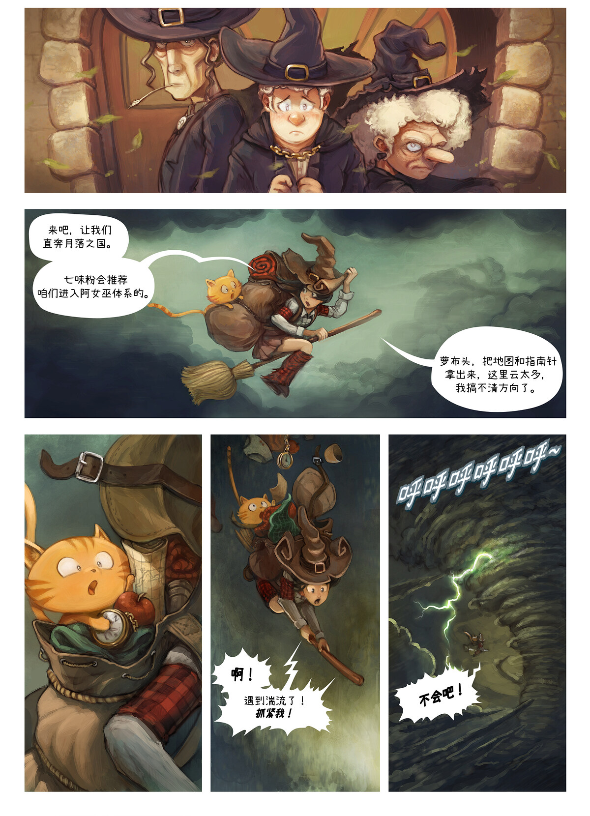A webcomic page of Pepper&Carrot, 漫画全集 17 [cn], 页面 2