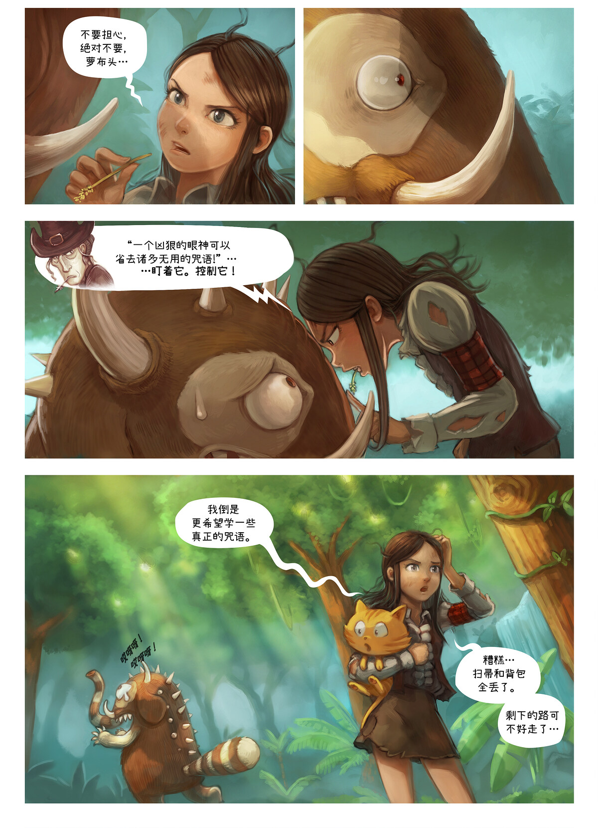 A webcomic page of Pepper&Carrot, 漫画全集 17 [cn], 页面 4