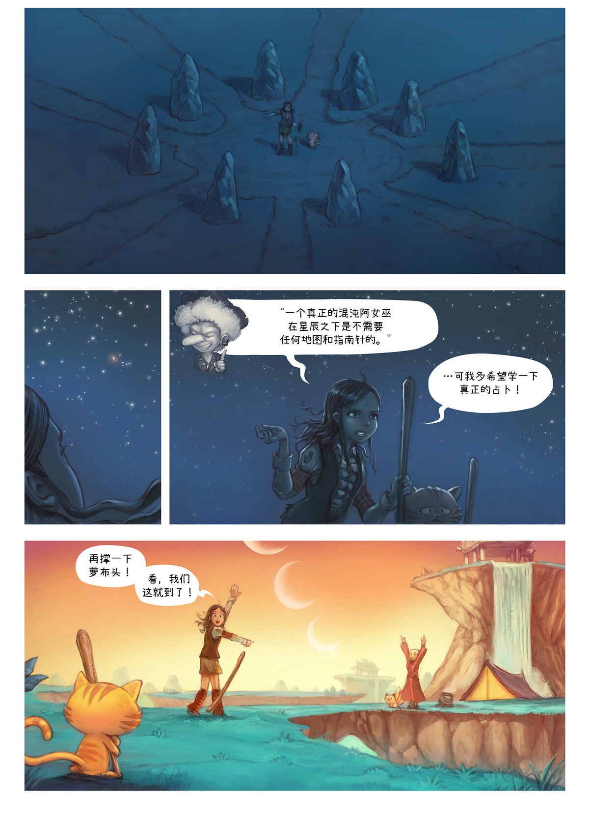 A webcomic page of Pepper&Carrot, 漫画全集 17 [cn], 页面 6
