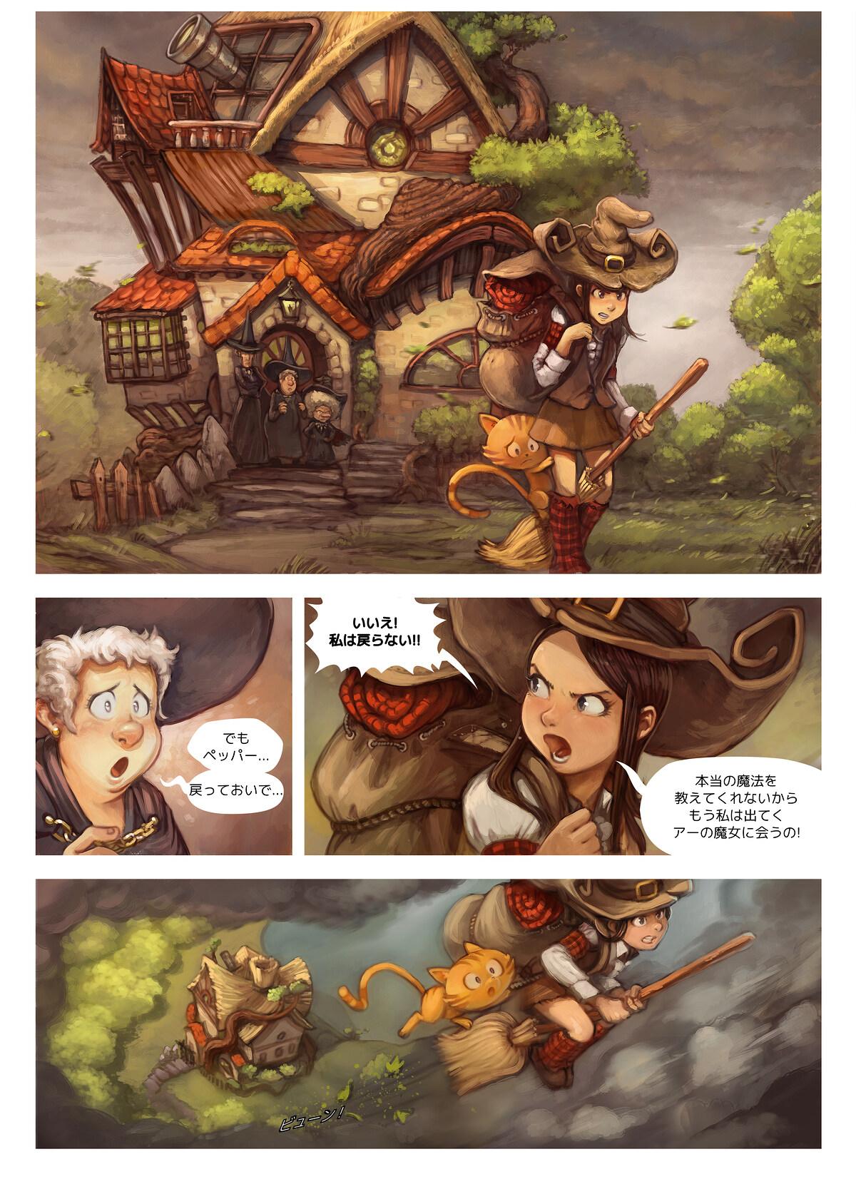 A webcomic page of Pepper&Carrot, のエピソード 17 [ja], ページ 1