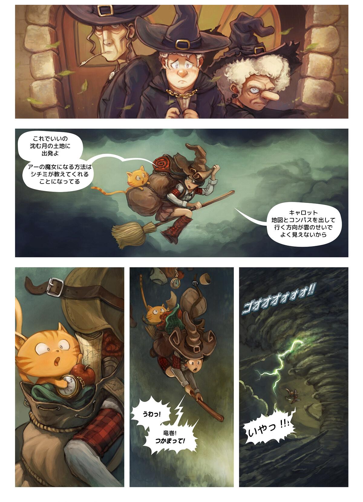 A webcomic page of Pepper&Carrot, のエピソード 17 [ja], ページ 2