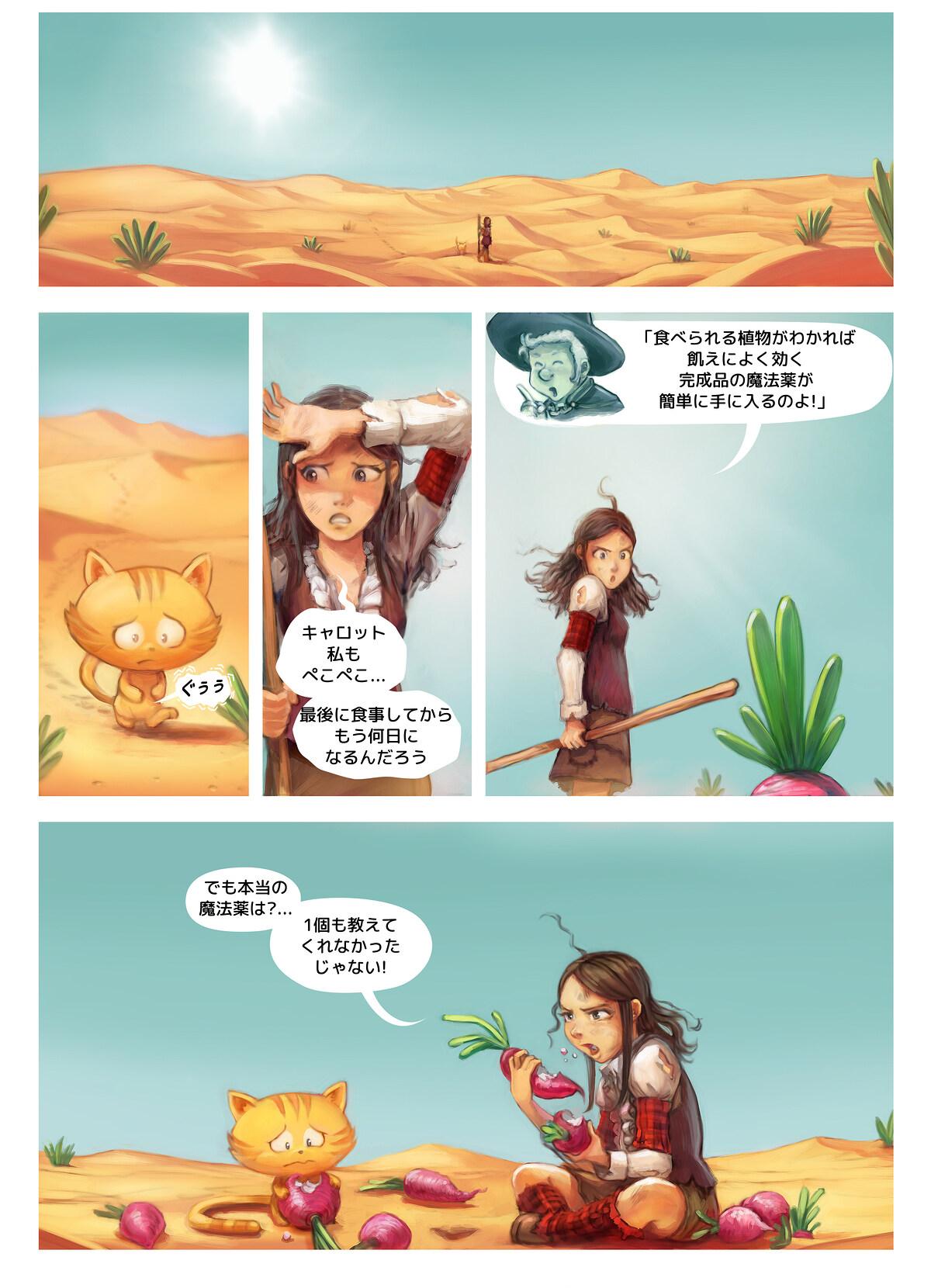 A webcomic page of Pepper&Carrot, のエピソード 17 [ja], ページ 5
