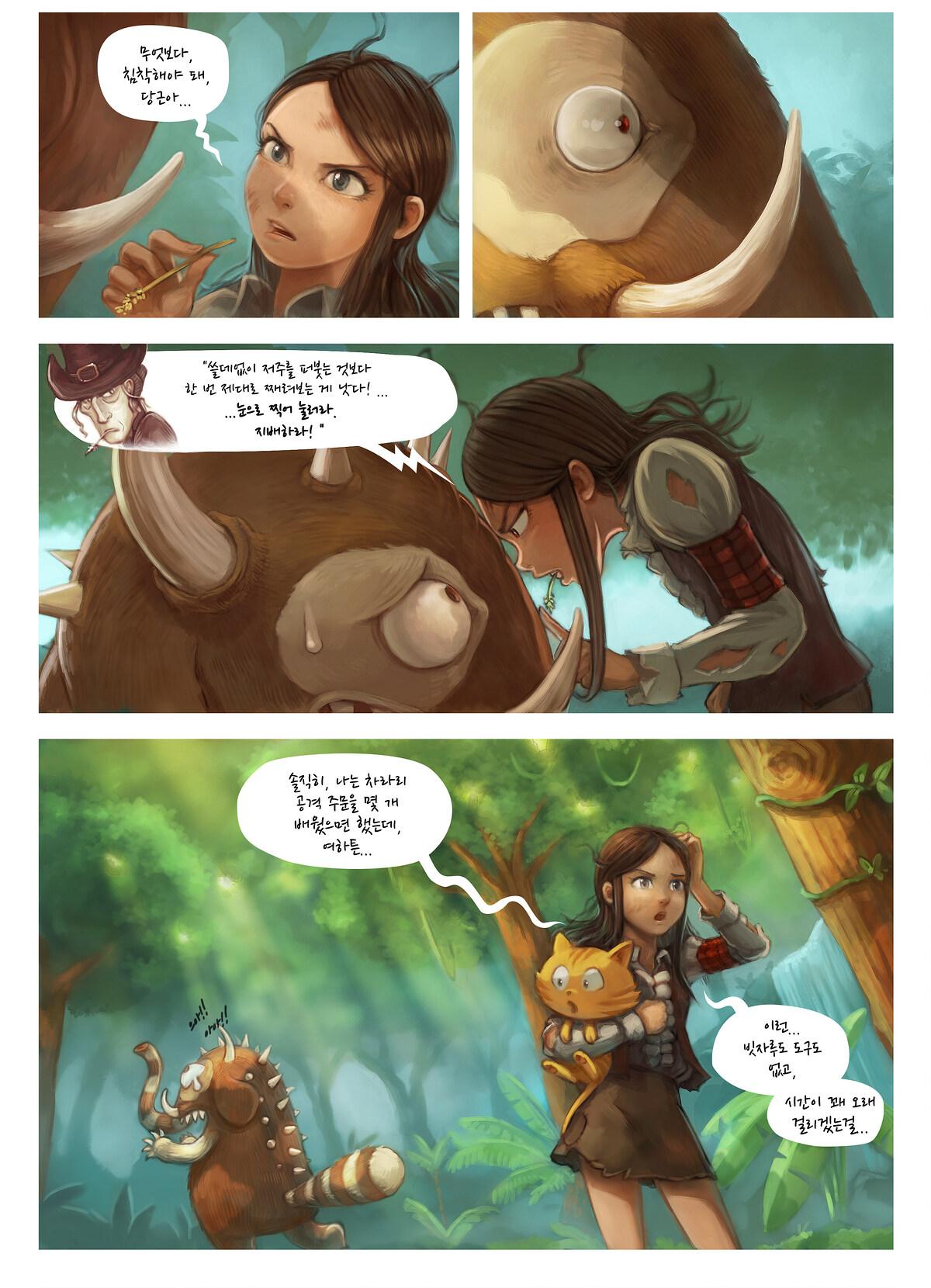 A webcomic page of Pepper&Carrot, 에피소드 17 [kr], 페이지 4