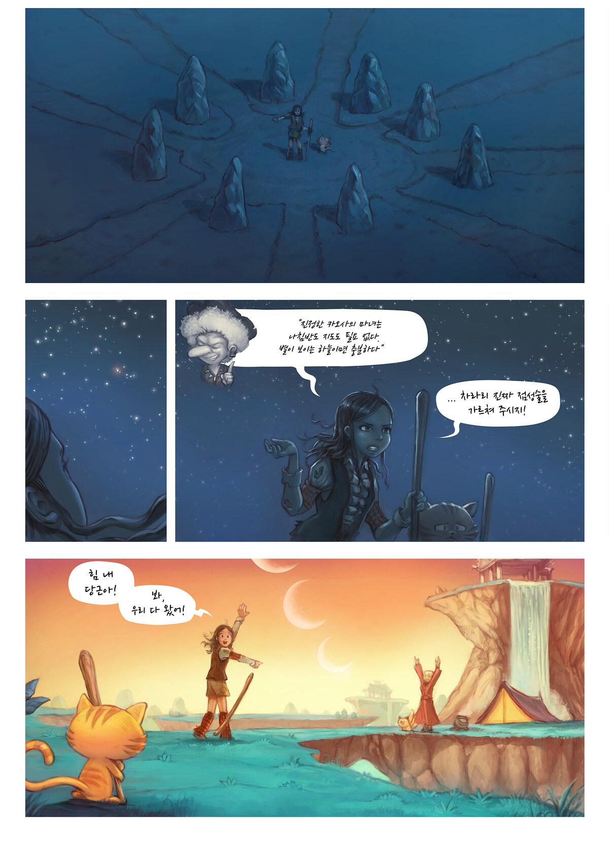 A webcomic page of Pepper&Carrot, 에피소드 17 [kr], 페이지 6