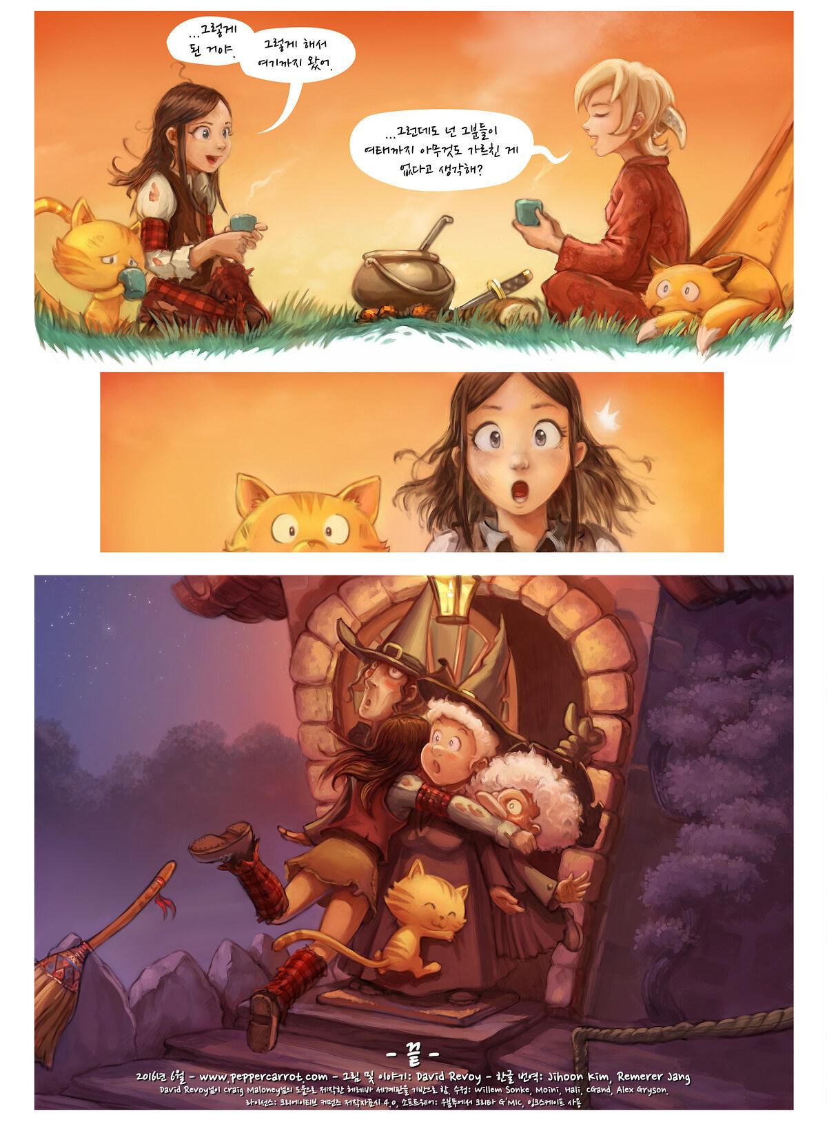 A webcomic page of Pepper&Carrot, 에피소드 17 [kr], 페이지 7