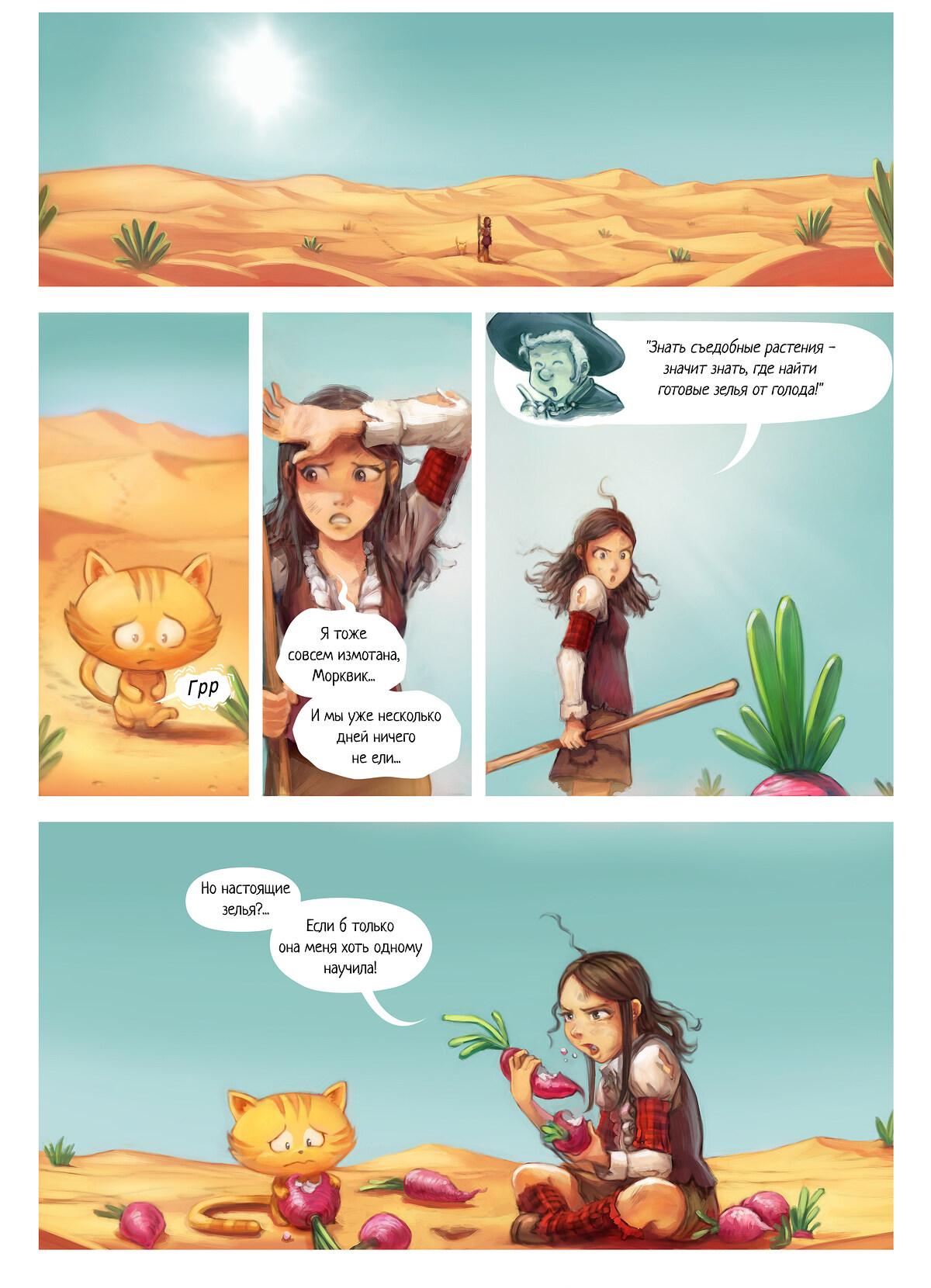 A webcomic page of Pepper&Carrot, эпизод 17 [ru], стр. 5