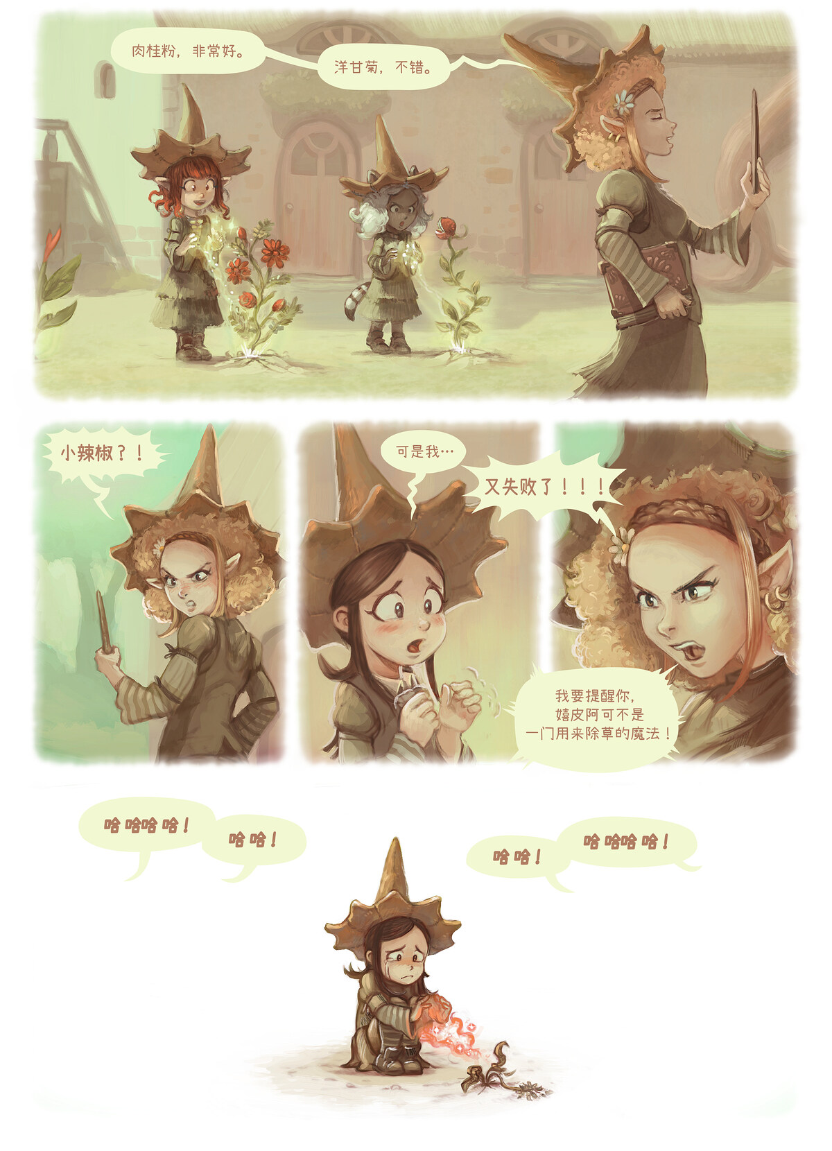 A webcomic page of Pepper&Carrot, 漫画全集 18 [cn], 页面 3
