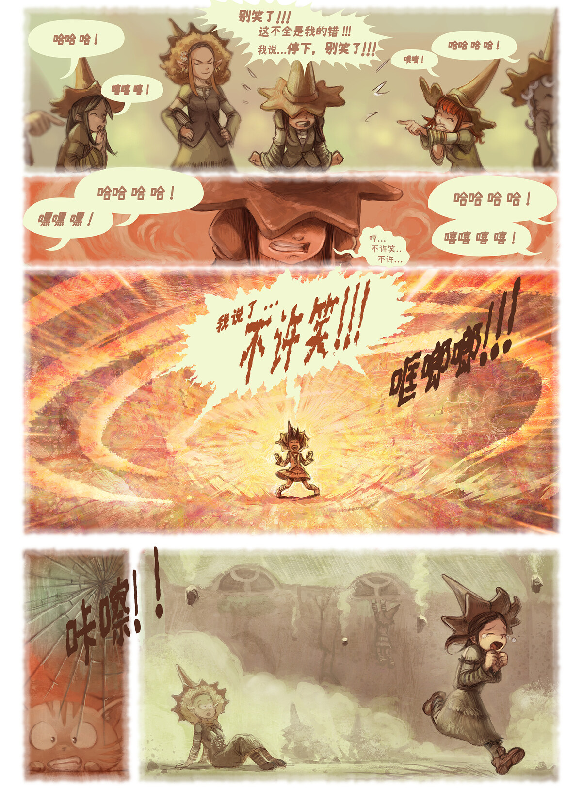 A webcomic page of Pepper&Carrot, 漫画全集 18 [cn], 页面 4