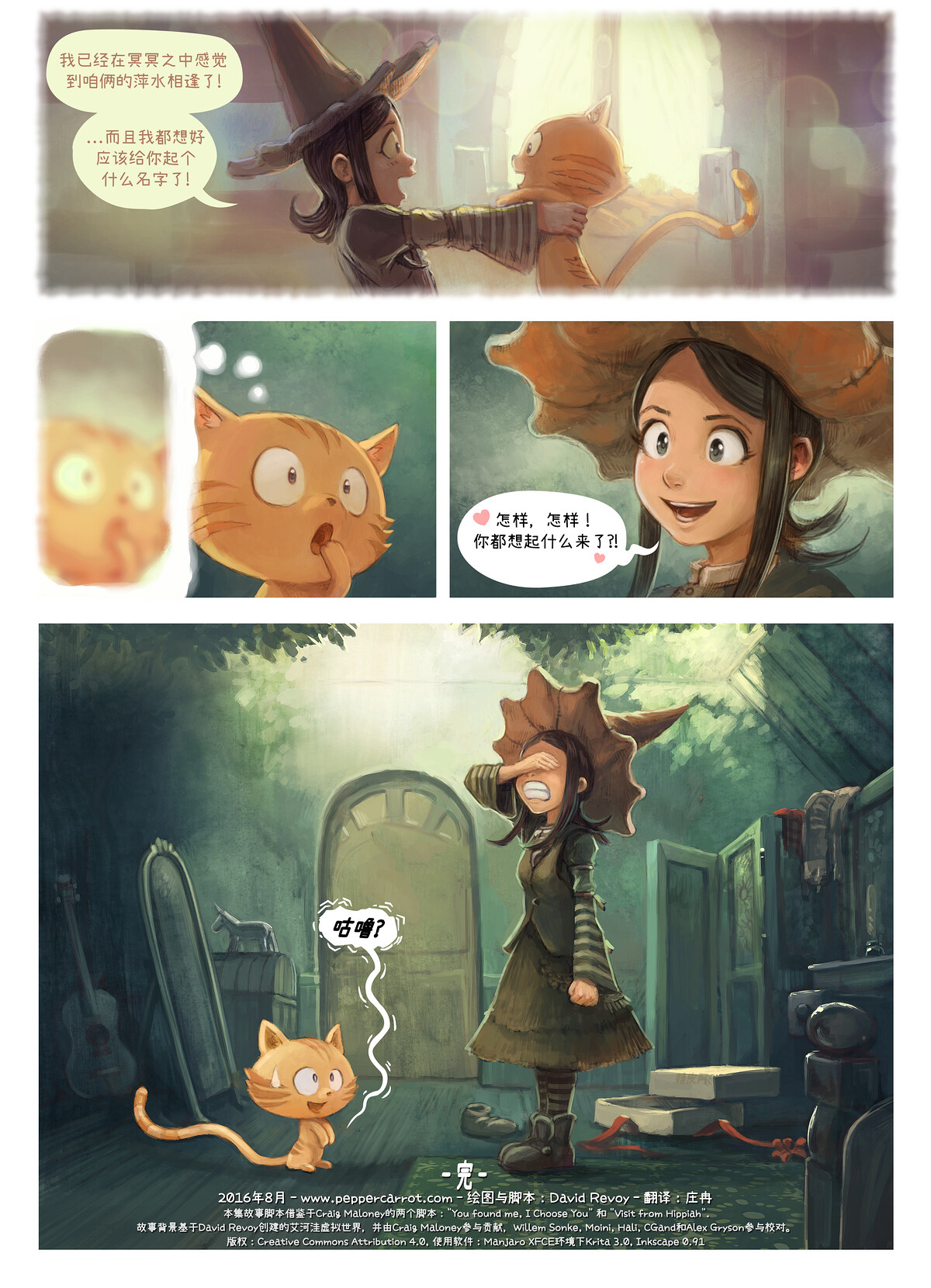 A webcomic page of Pepper&Carrot, 漫画全集 18 [cn], 页面 7