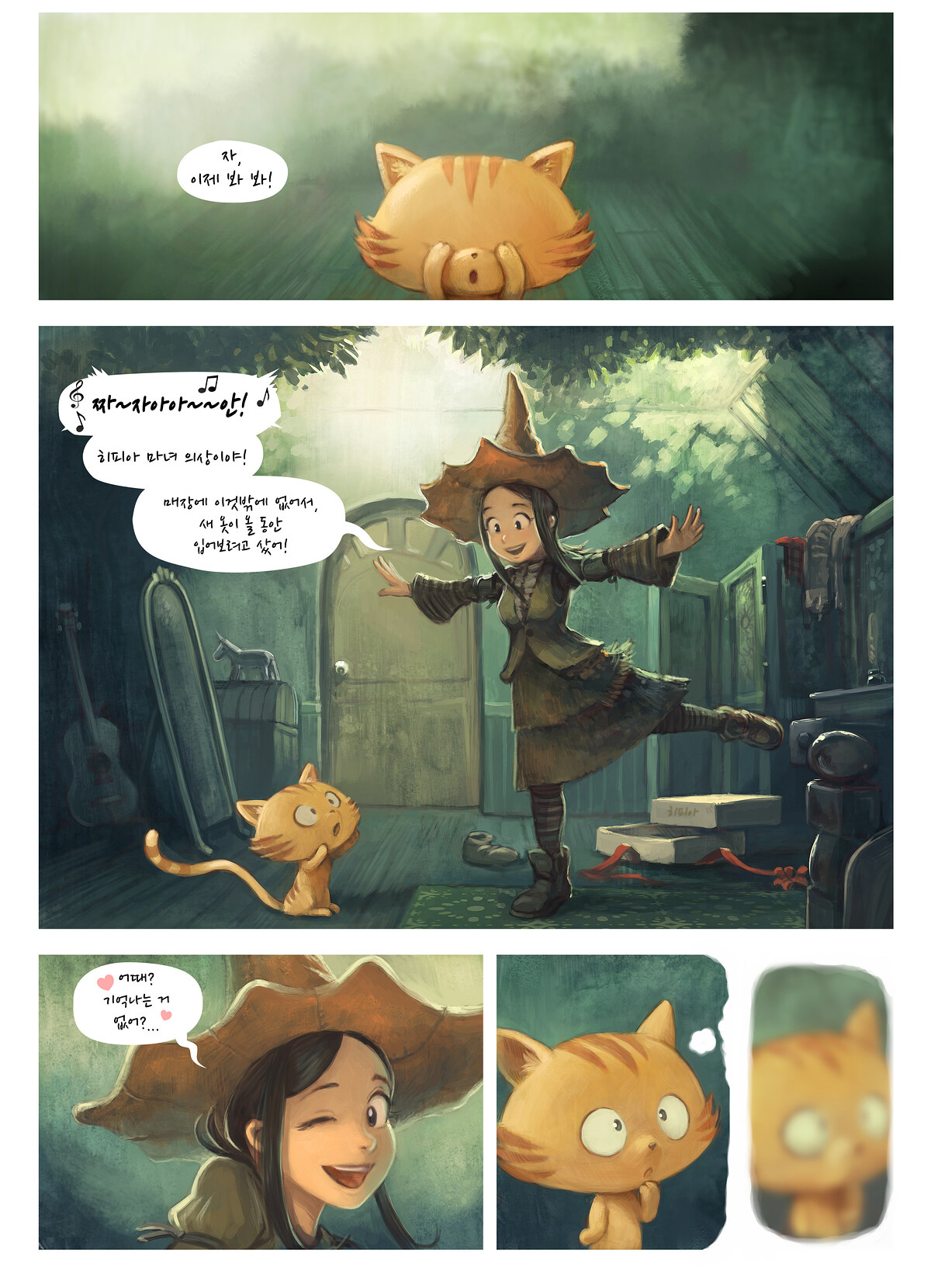 A webcomic page of Pepper&Carrot, 에피소드 18 [kr], 페이지 1