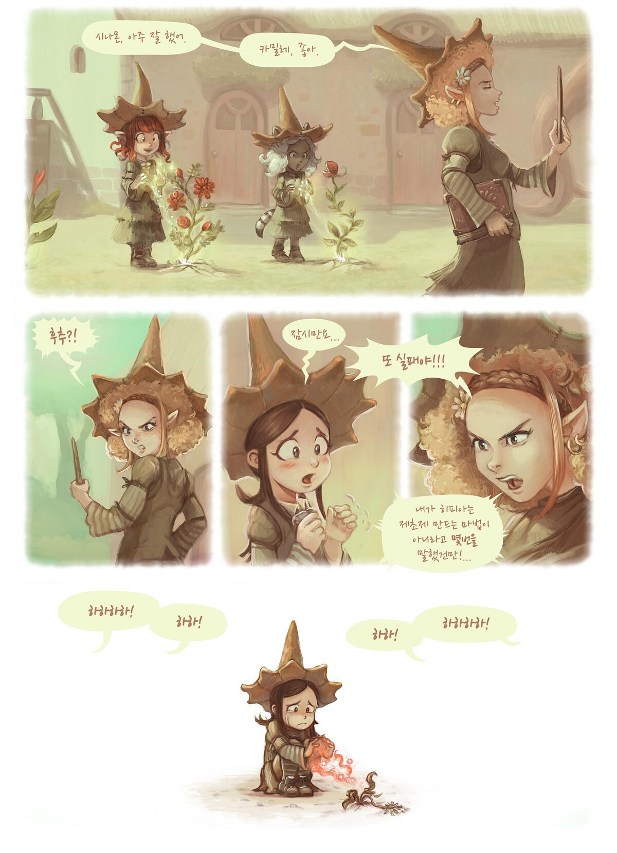 A webcomic page of Pepper&Carrot, 에피소드 18 [kr], 페이지 3
