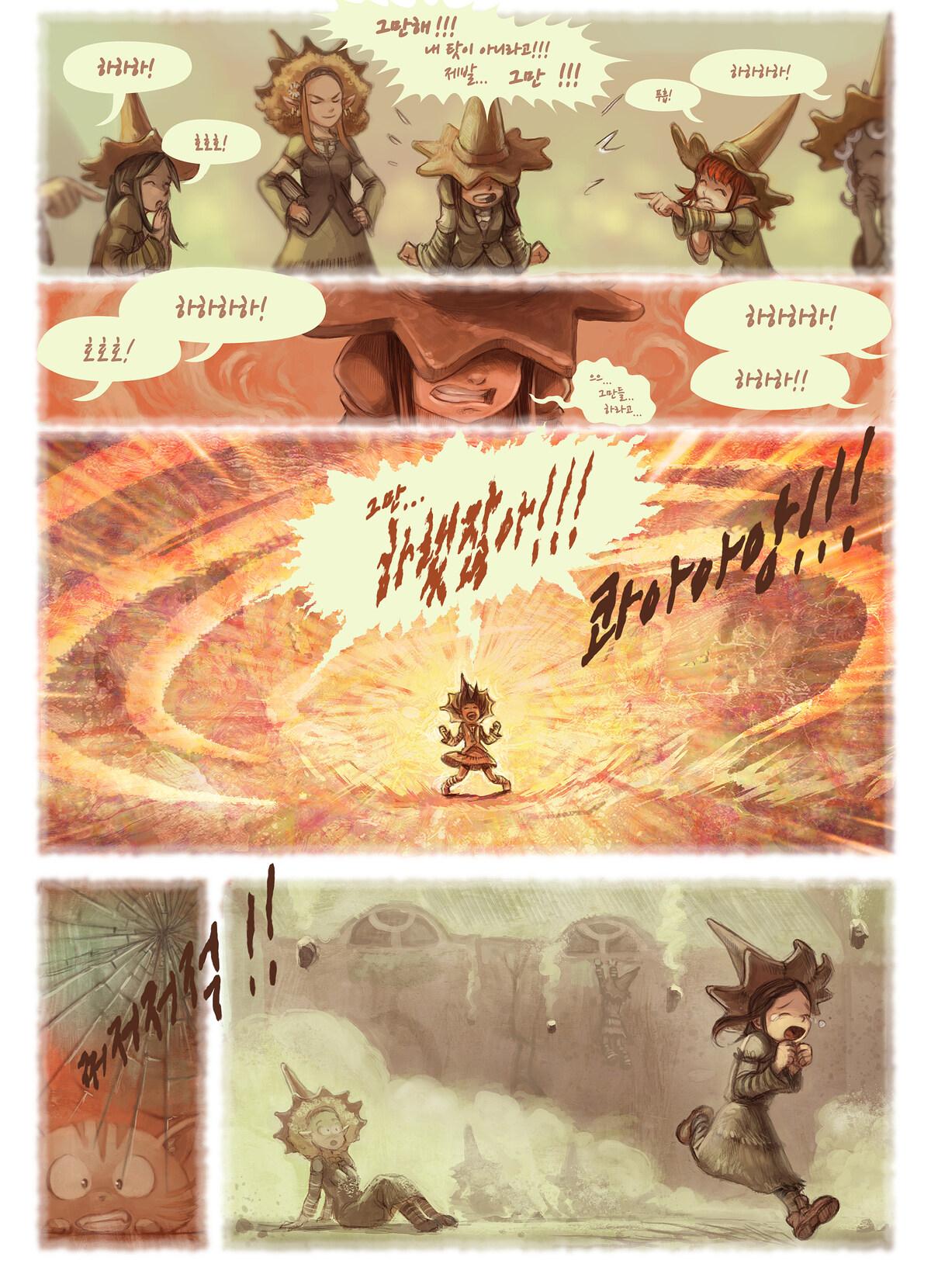 A webcomic page of Pepper&Carrot, 에피소드 18 [kr], 페이지 4