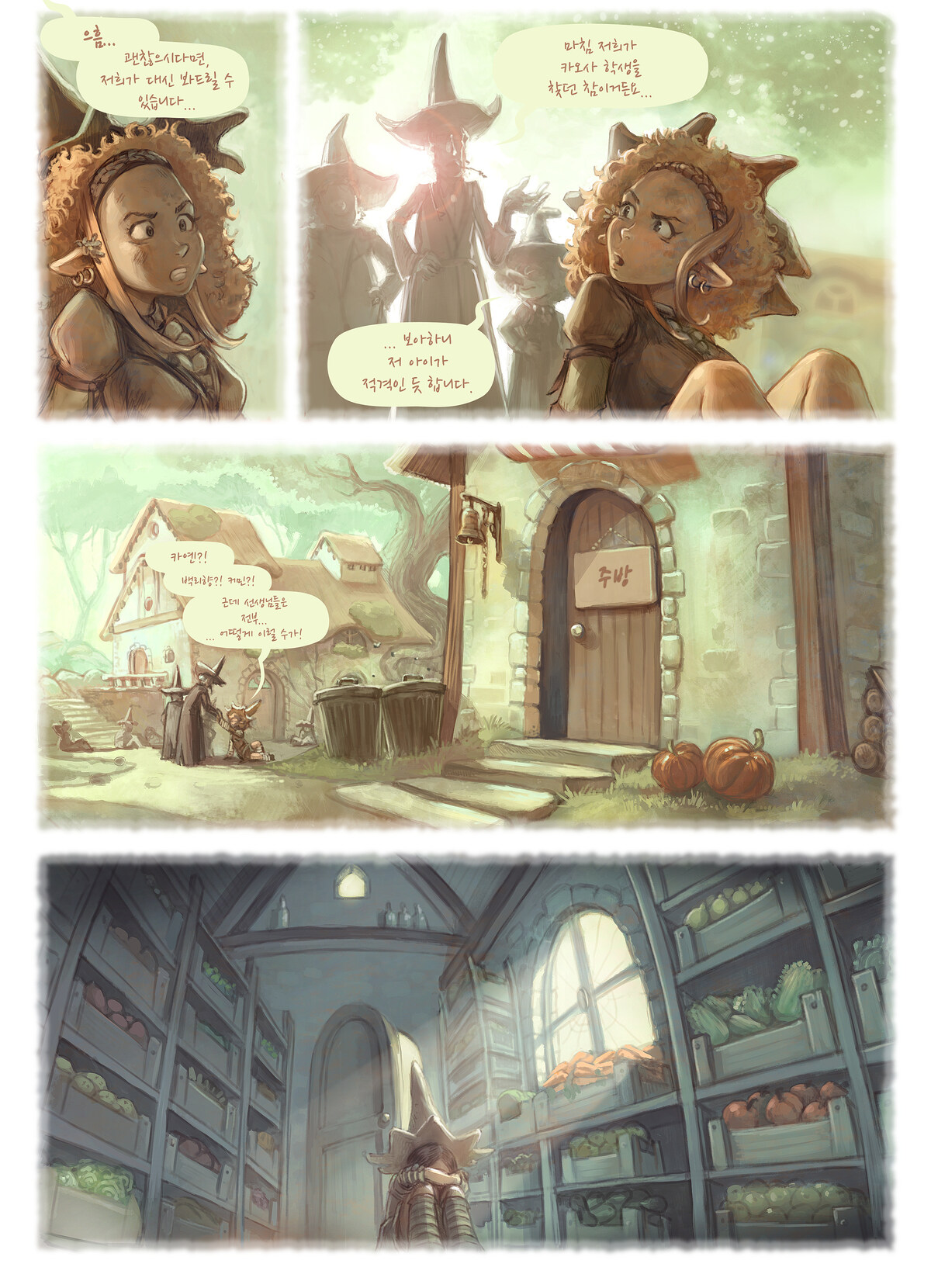 A webcomic page of Pepper&Carrot, 에피소드 18 [kr], 페이지 5