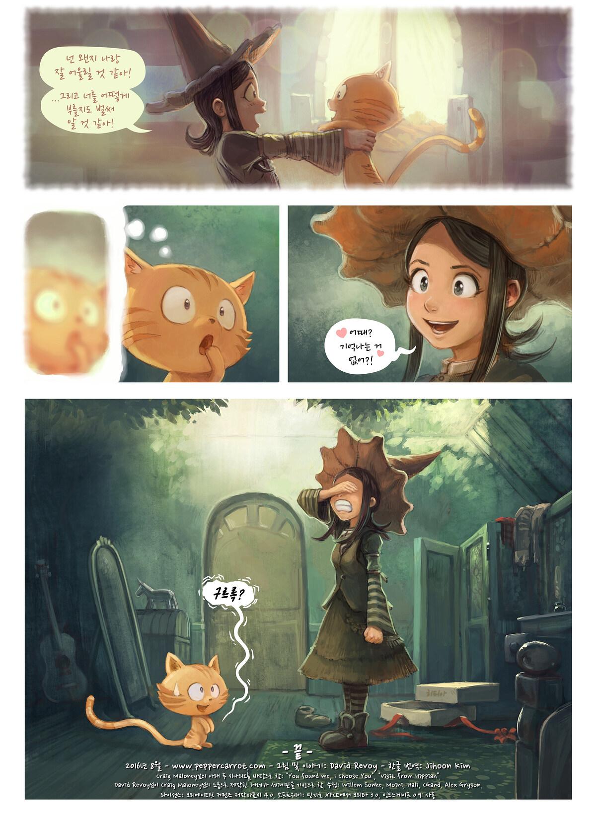 A webcomic page of Pepper&Carrot, 에피소드 18 [kr], 페이지 7
