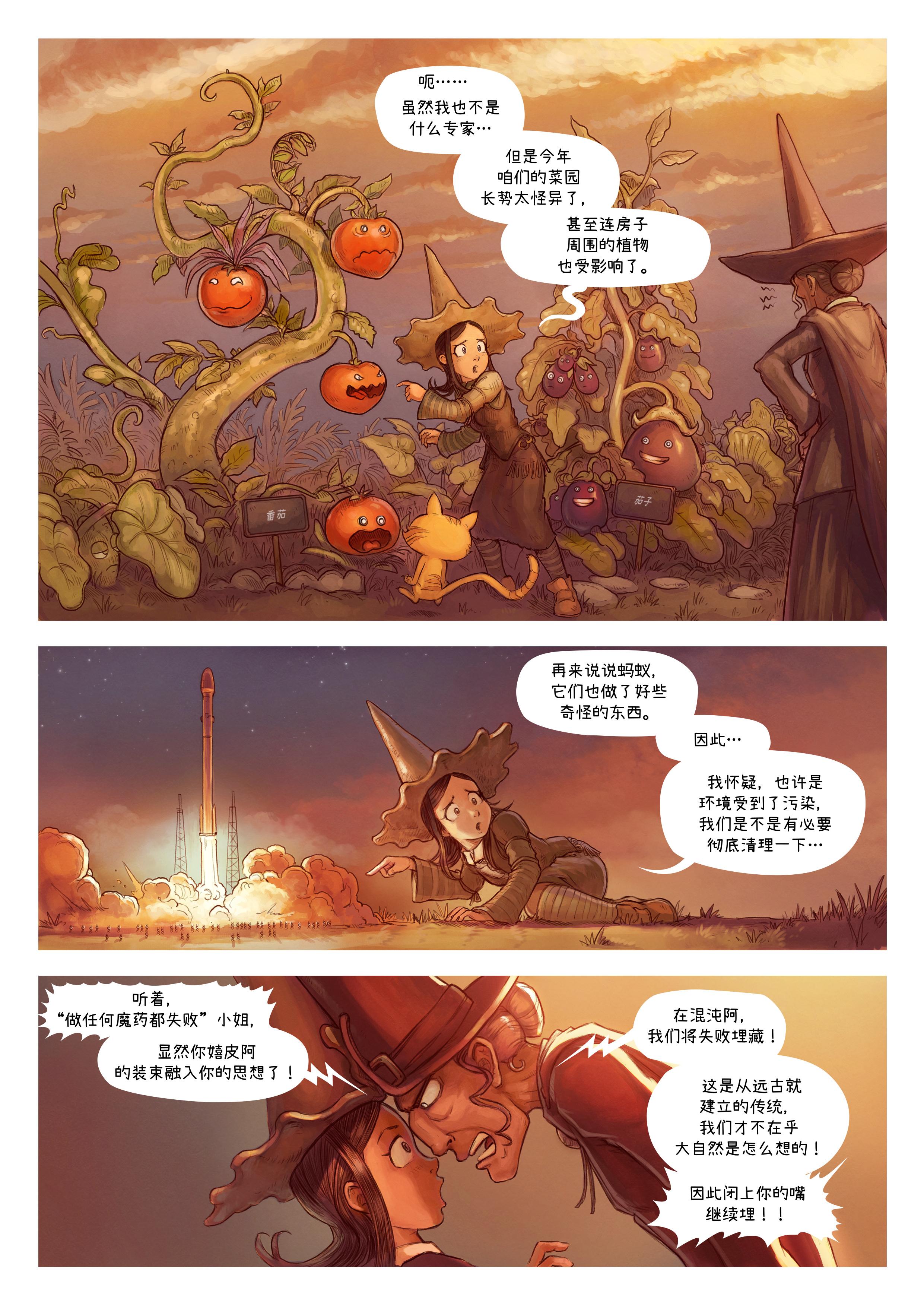 第19集:环境污染, Page 2