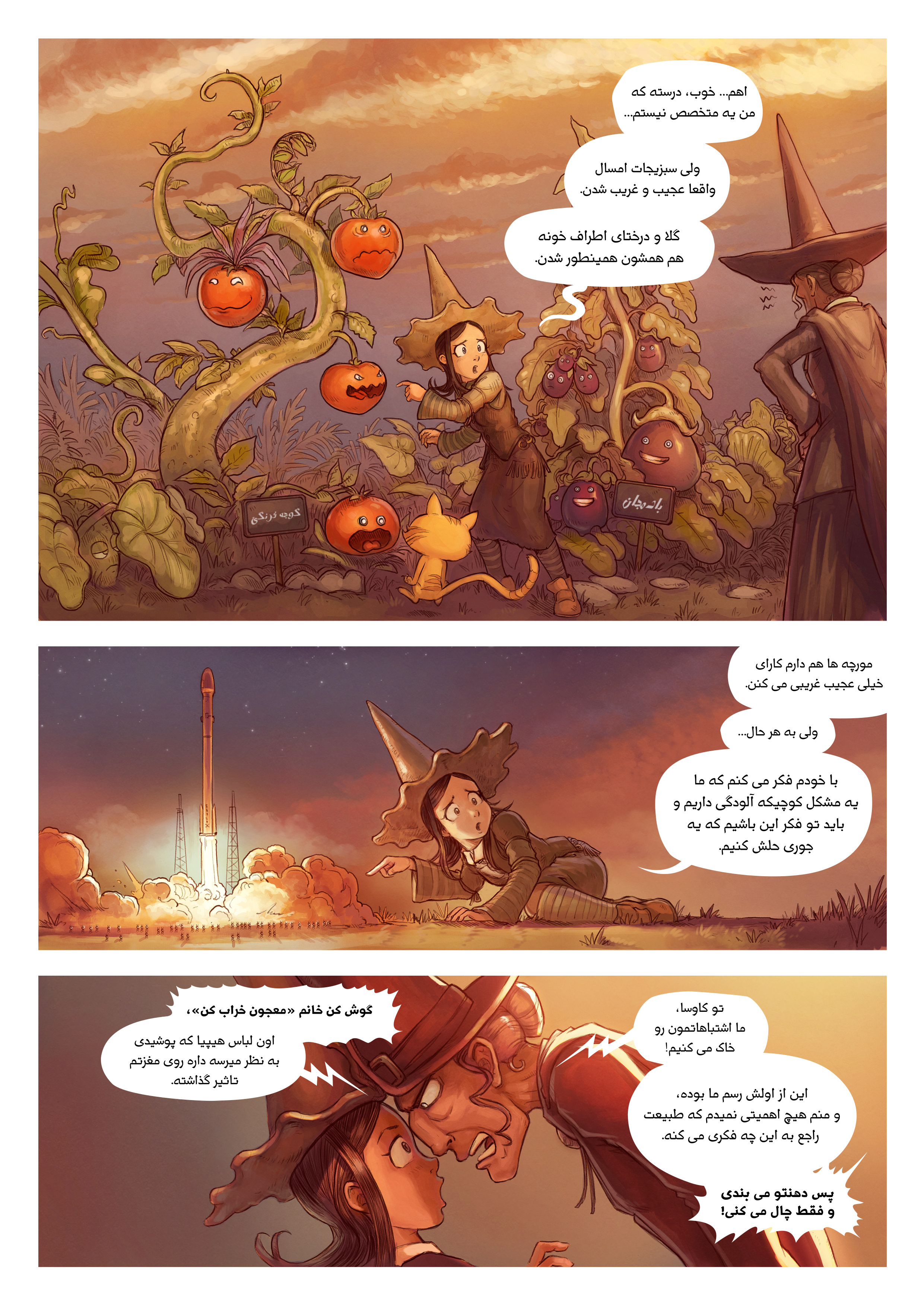 A webcomic page of Pepper&Carrot, episode 19 [fa], page 2