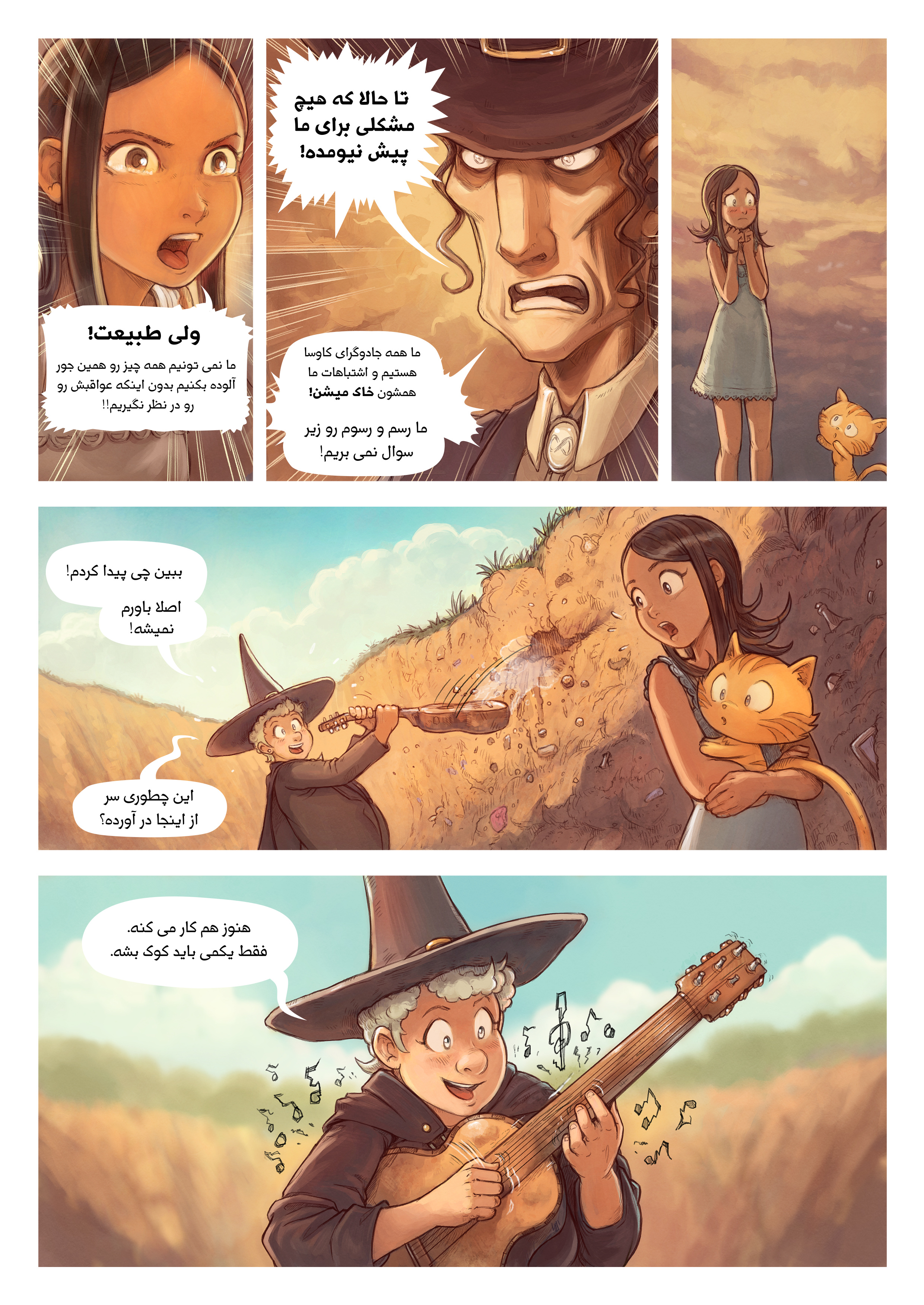 A webcomic page of Pepper&Carrot, episode 19 [fa], page 6