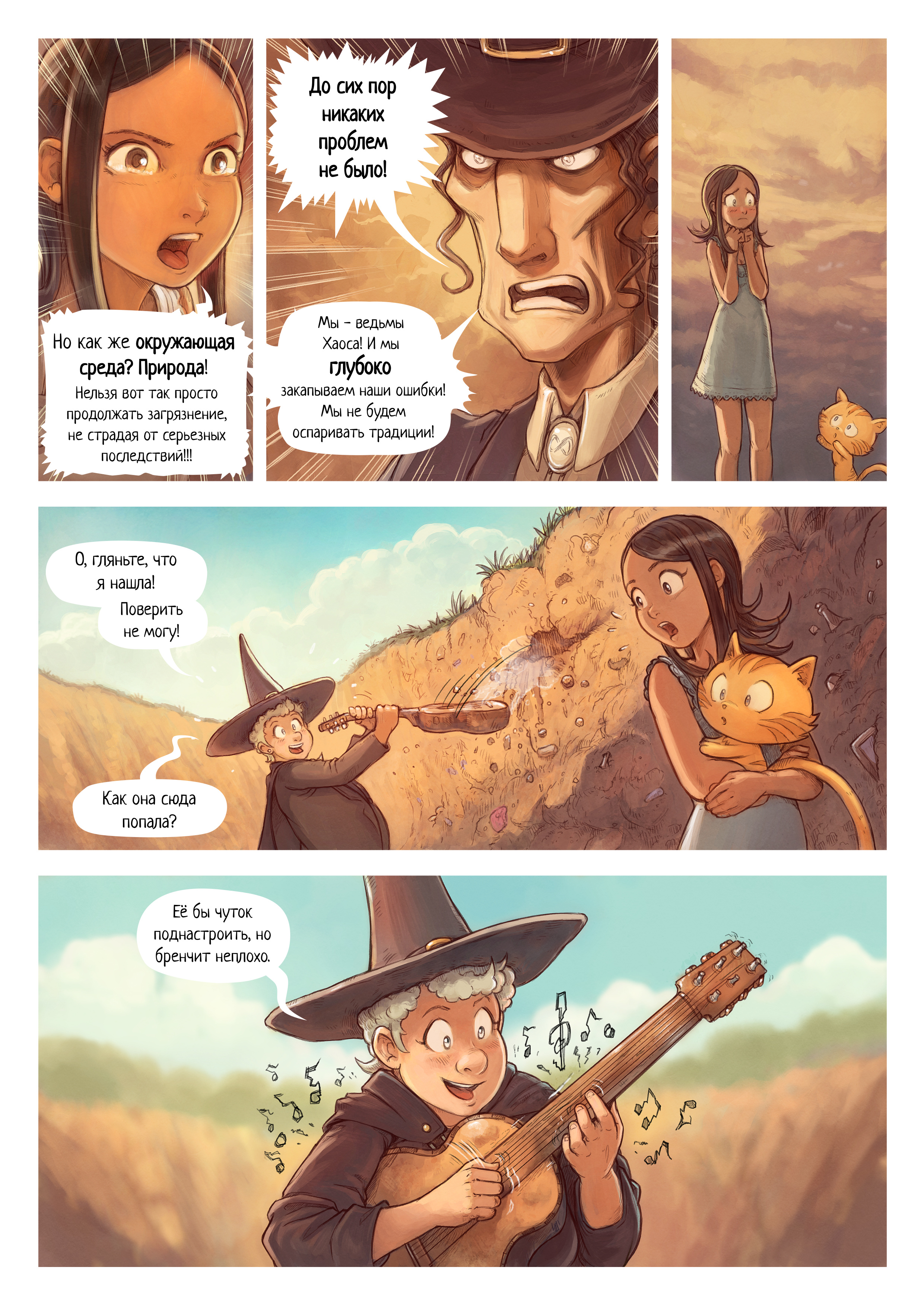 A webcomic page of Pepper&Carrot, эпизод 19 [ru], стр. 6