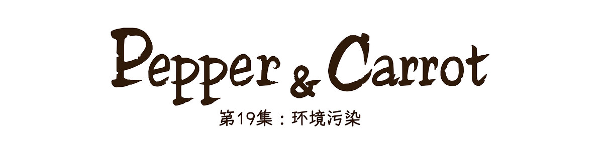 A webcomic page of Pepper&Carrot, 漫画全集 19 [cn], 页面 0