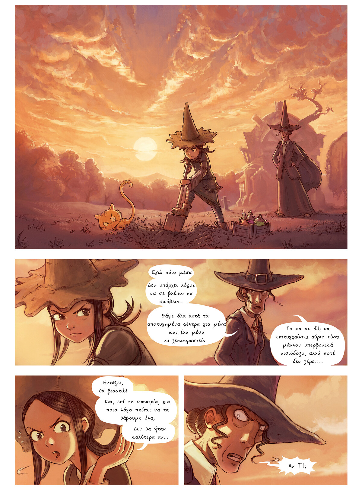 A webcomic page of Pepper&Carrot, episode 19 [el], page 1