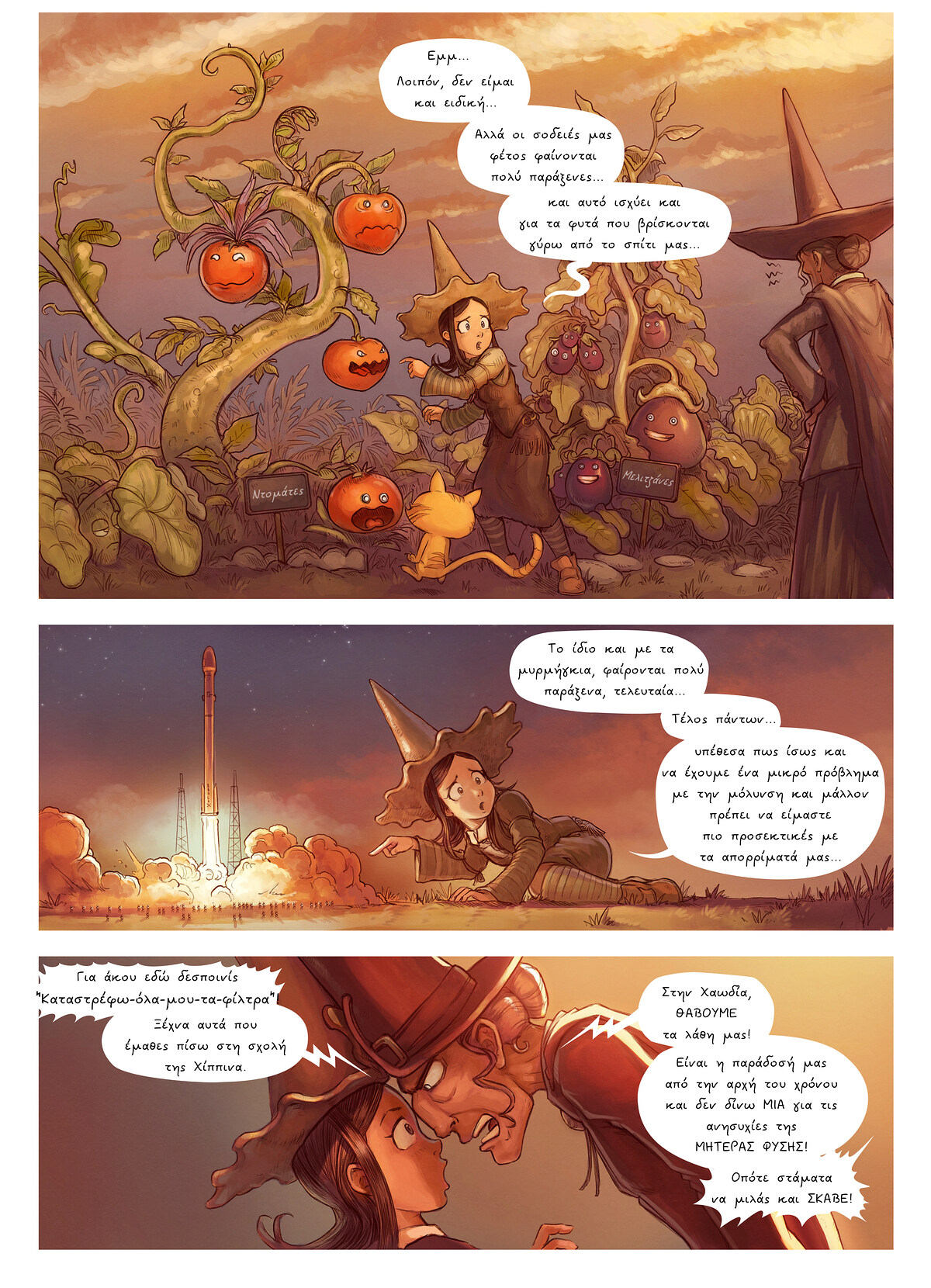 A webcomic page of Pepper&Carrot, episode 19 [el], page 2