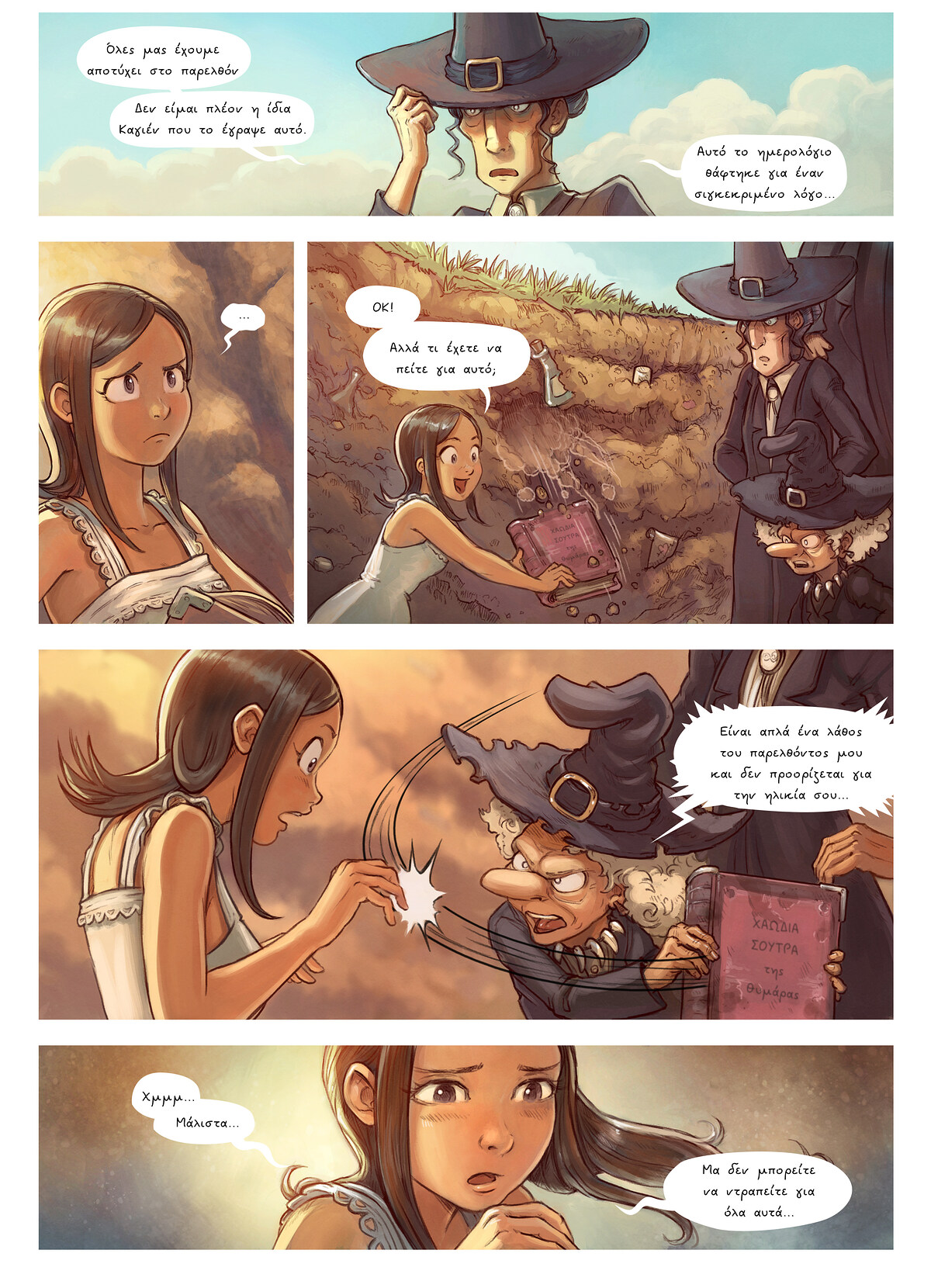 A webcomic page of Pepper&Carrot, episode 19 [el], page 5