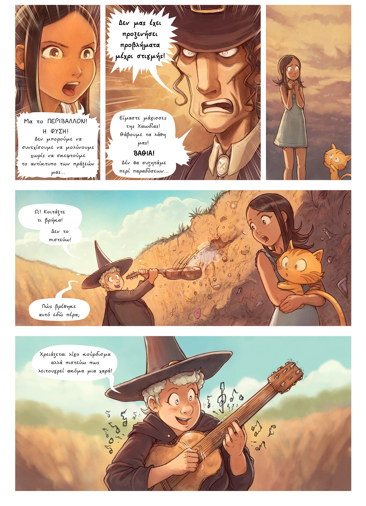 A webcomic page of Pepper&Carrot, episode 19 [el], page 6