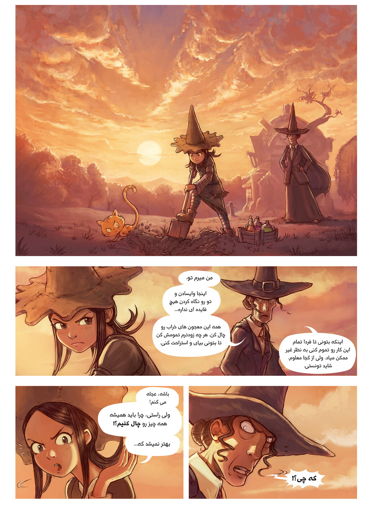 قسمت نوزدهم: آلودگی, Page 1