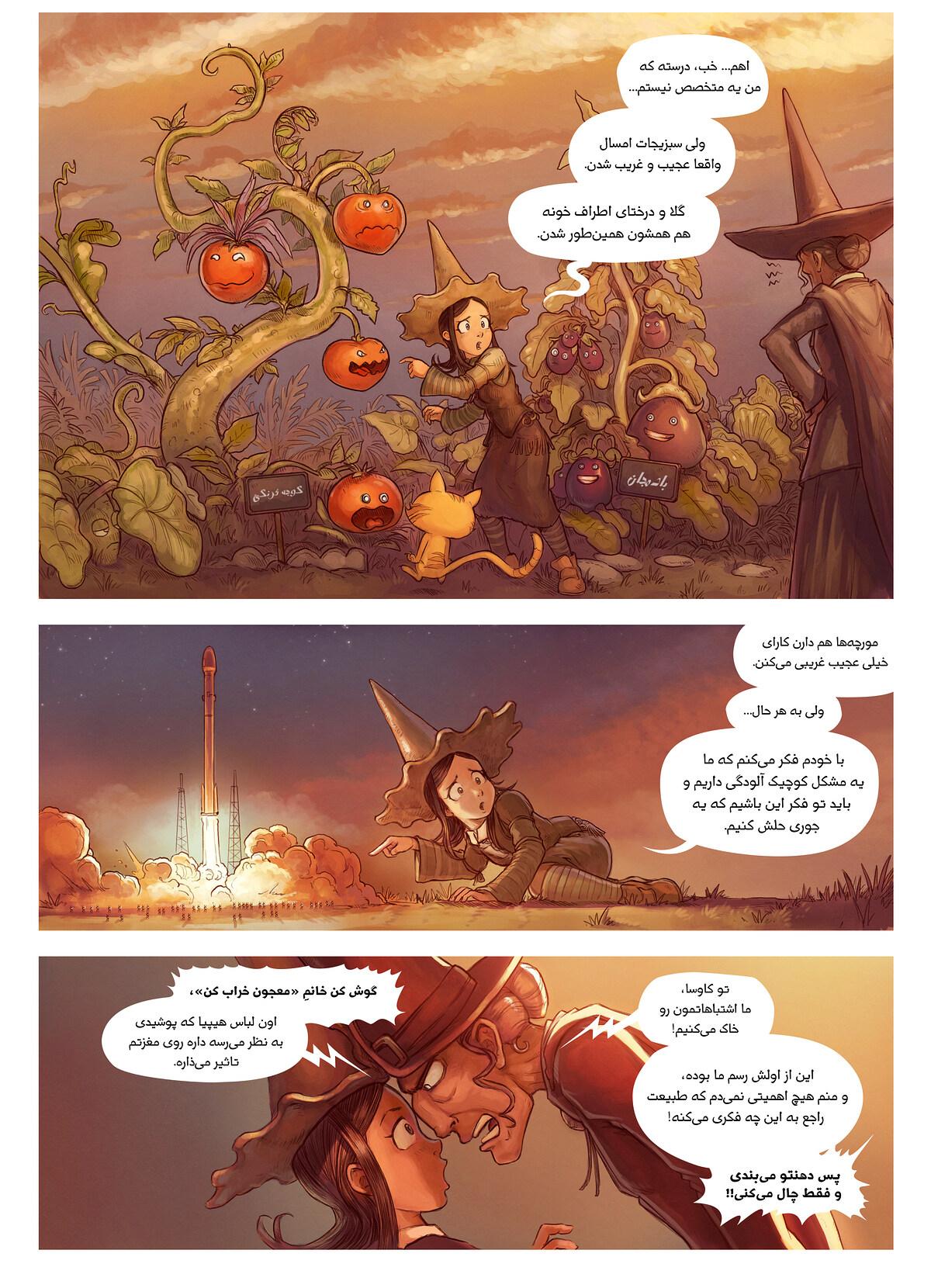 قسمت نوزدهم: آلودگی, Page 2