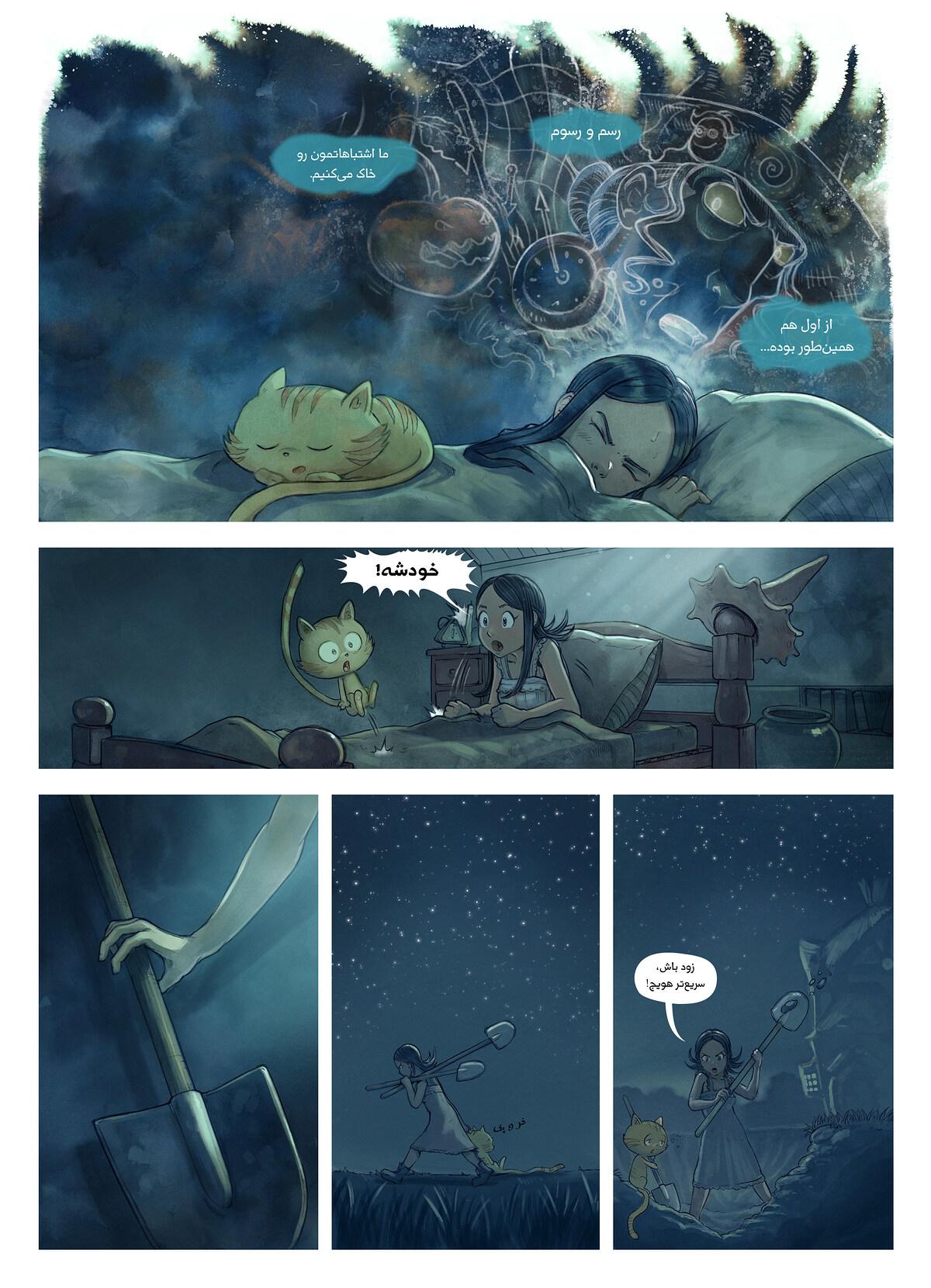 قسمت نوزدهم: آلودگی, Page 3