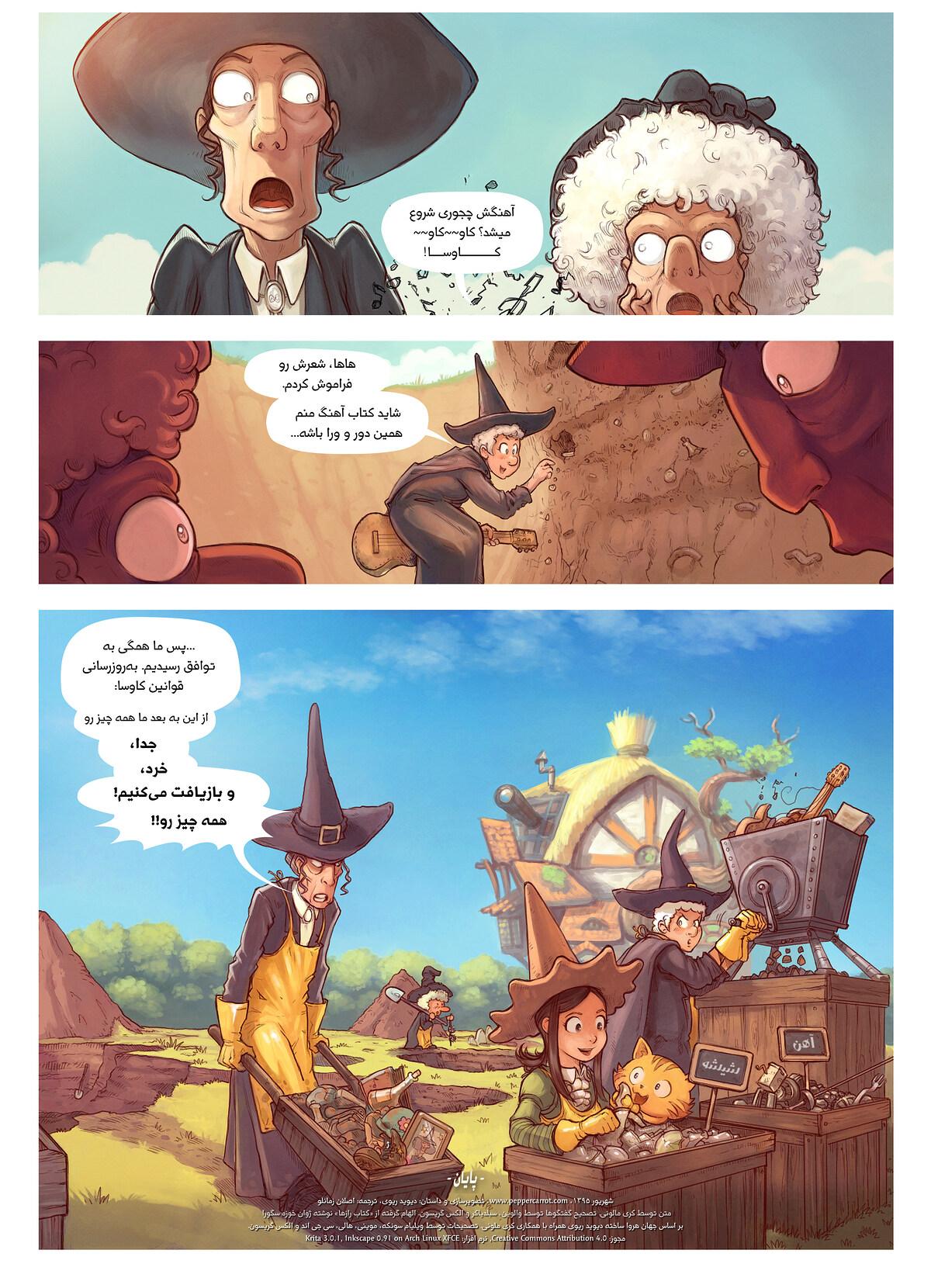 قسمت نوزدهم: آلودگی, Page 7