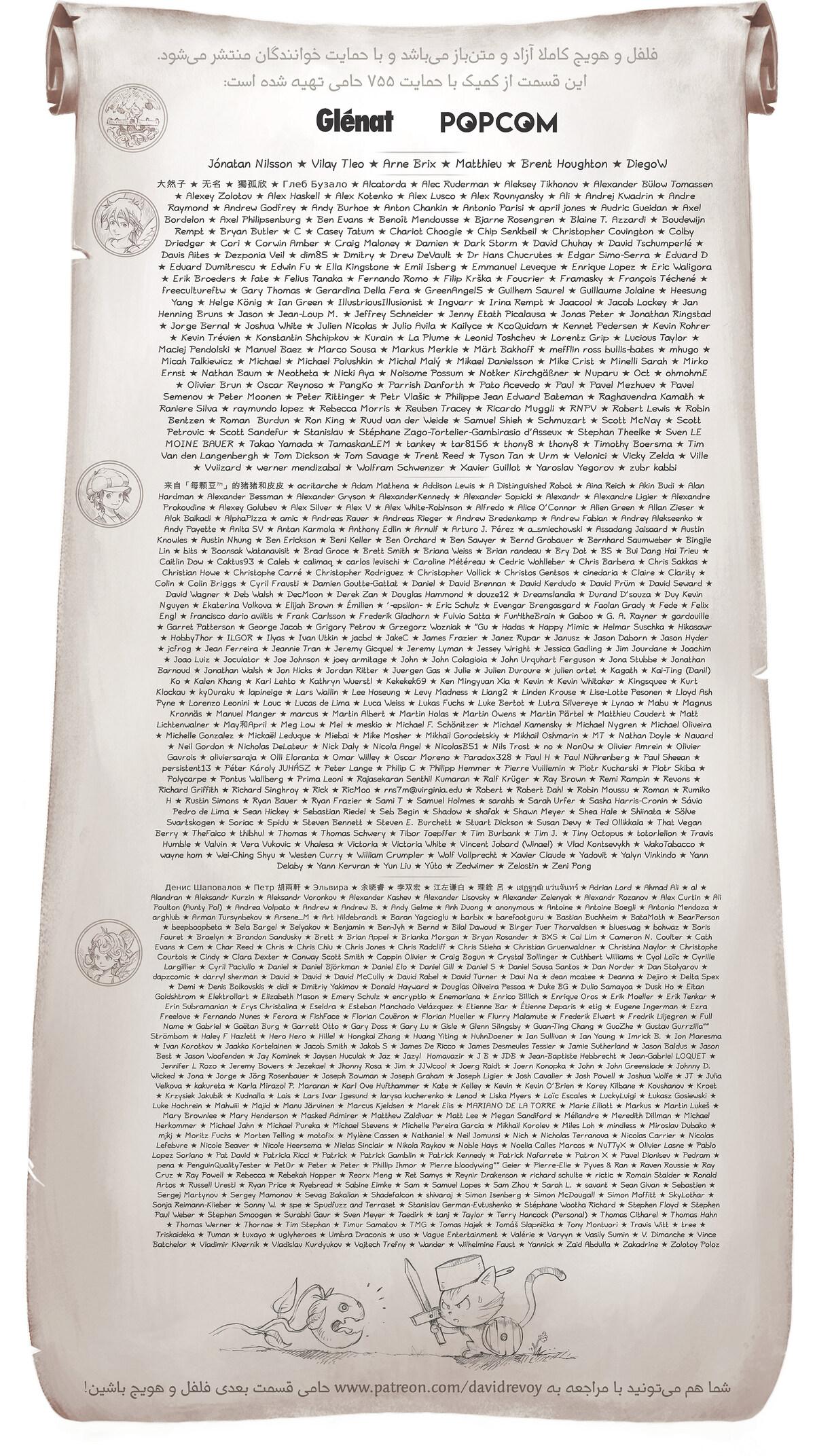 قسمت نوزدهم: آلودگی, Page 8