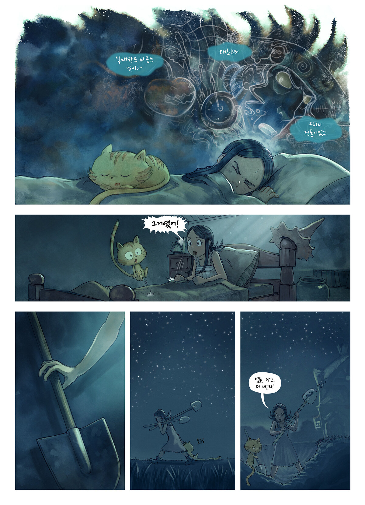 A webcomic page of Pepper&Carrot, 에피소드 19 [kr], 페이지 3